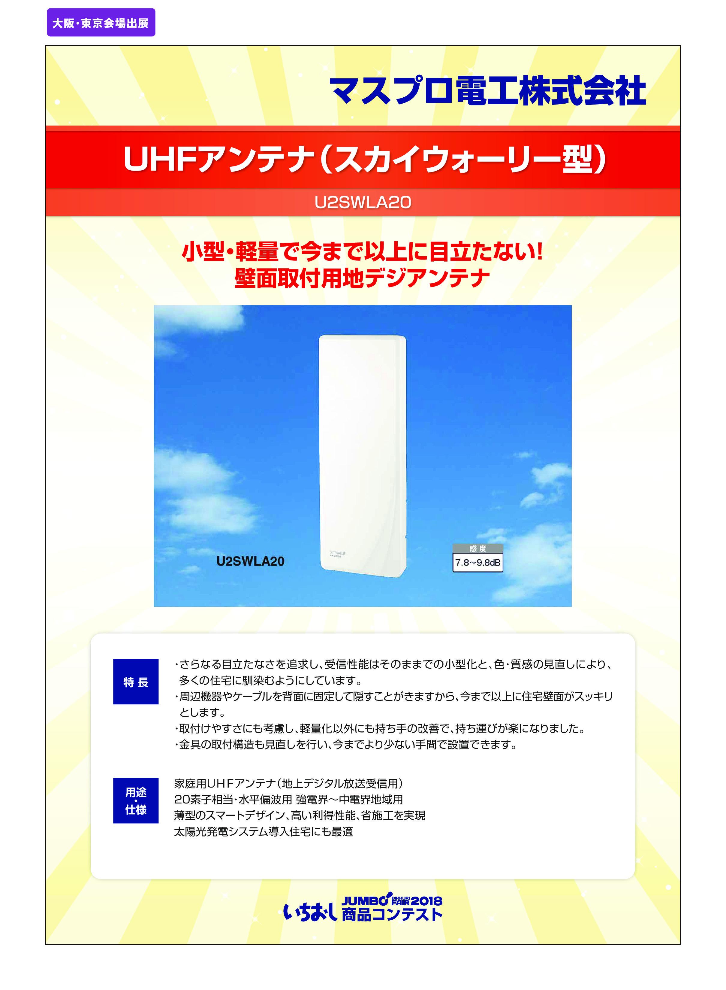 「UHFアンテナ(スカイウォーリー型)」マスプロ電工株式会社の画像