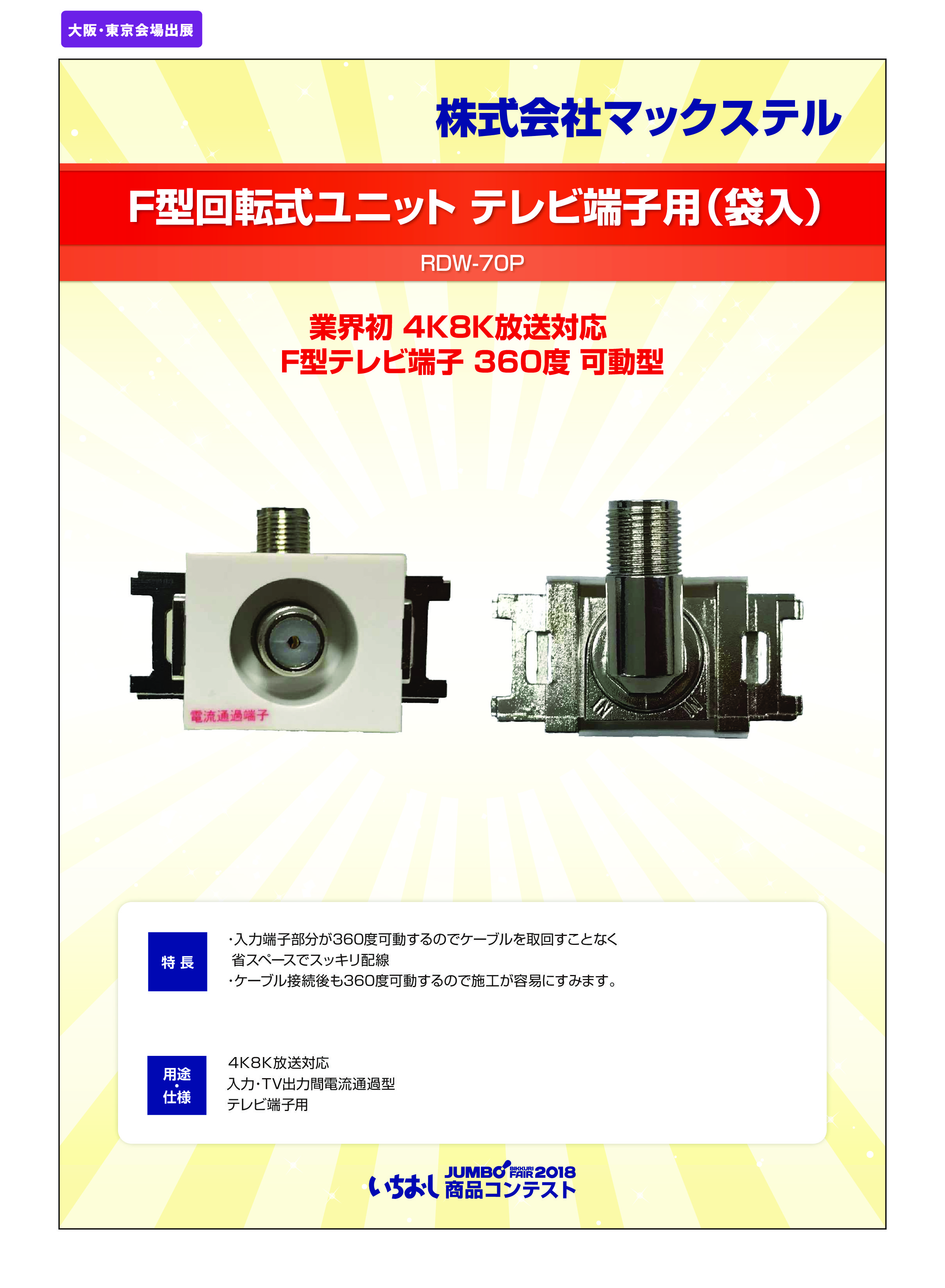 「F型回転式ユニット テレビ端子用(袋入)」株式会社マックステルの画像