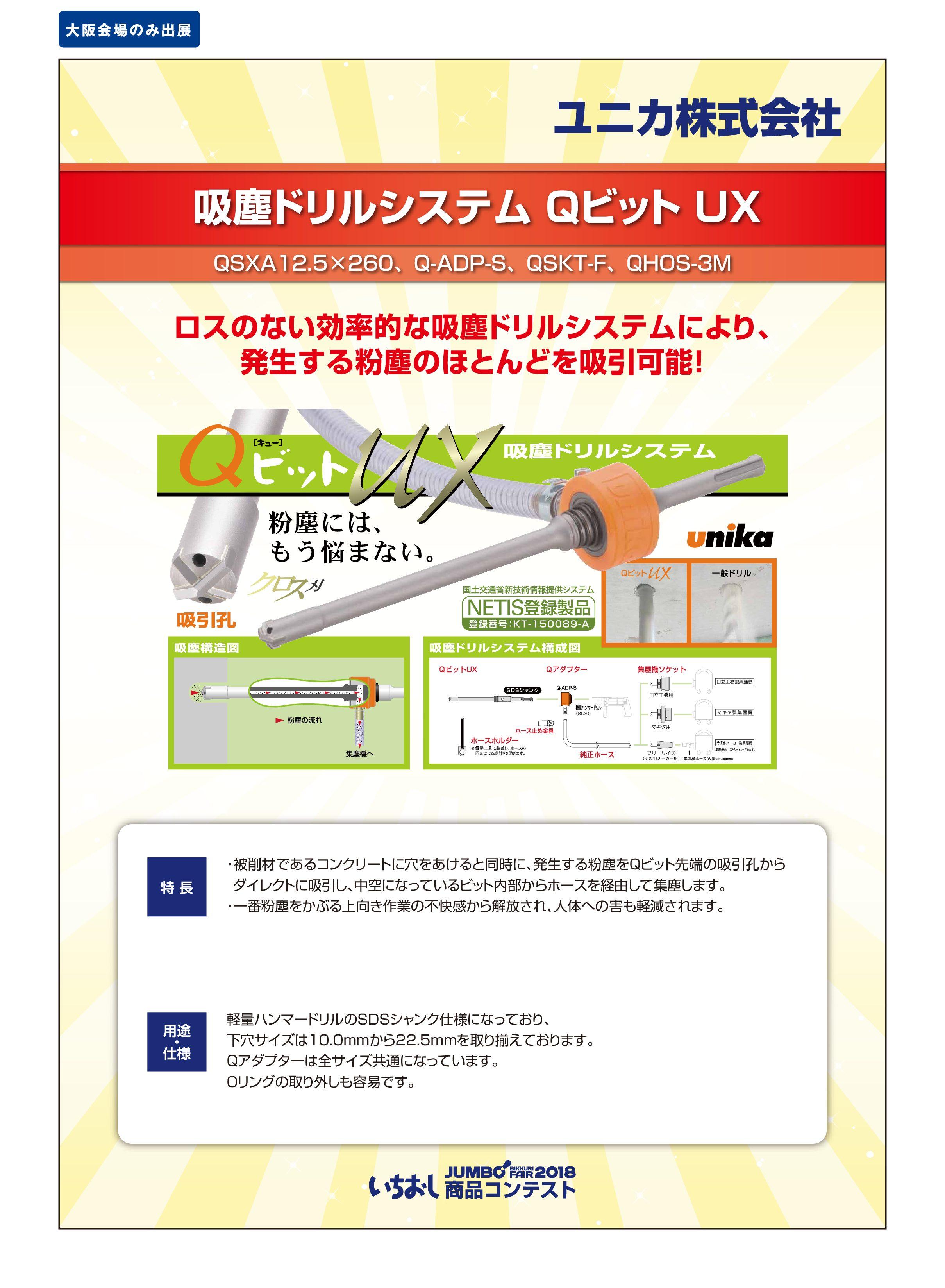 「吸塵ドリルシステム Qビット UX」ユニカ株式会社の画像