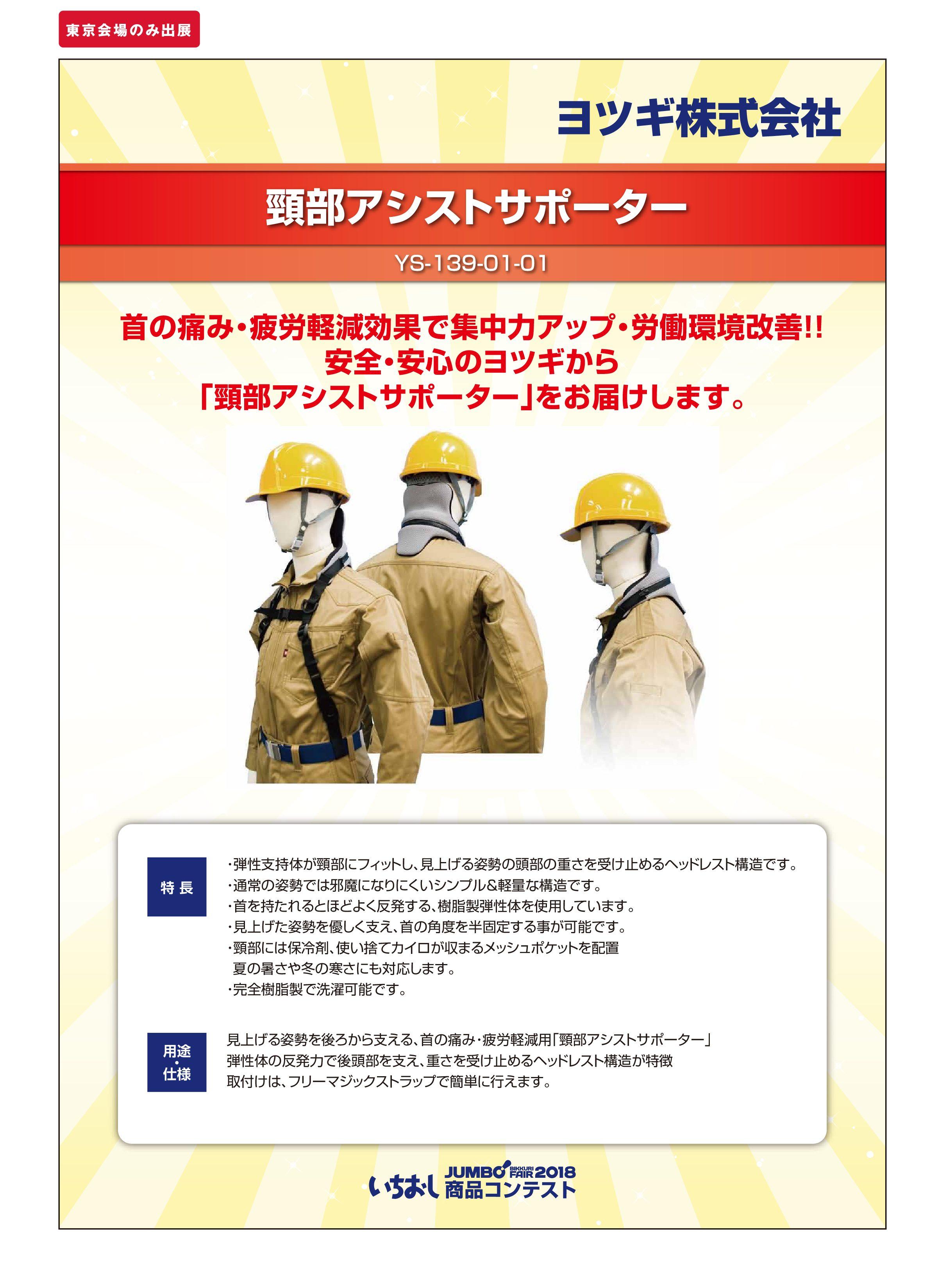 「頸部アシストサポーター」ヨツギ株式会社の画像