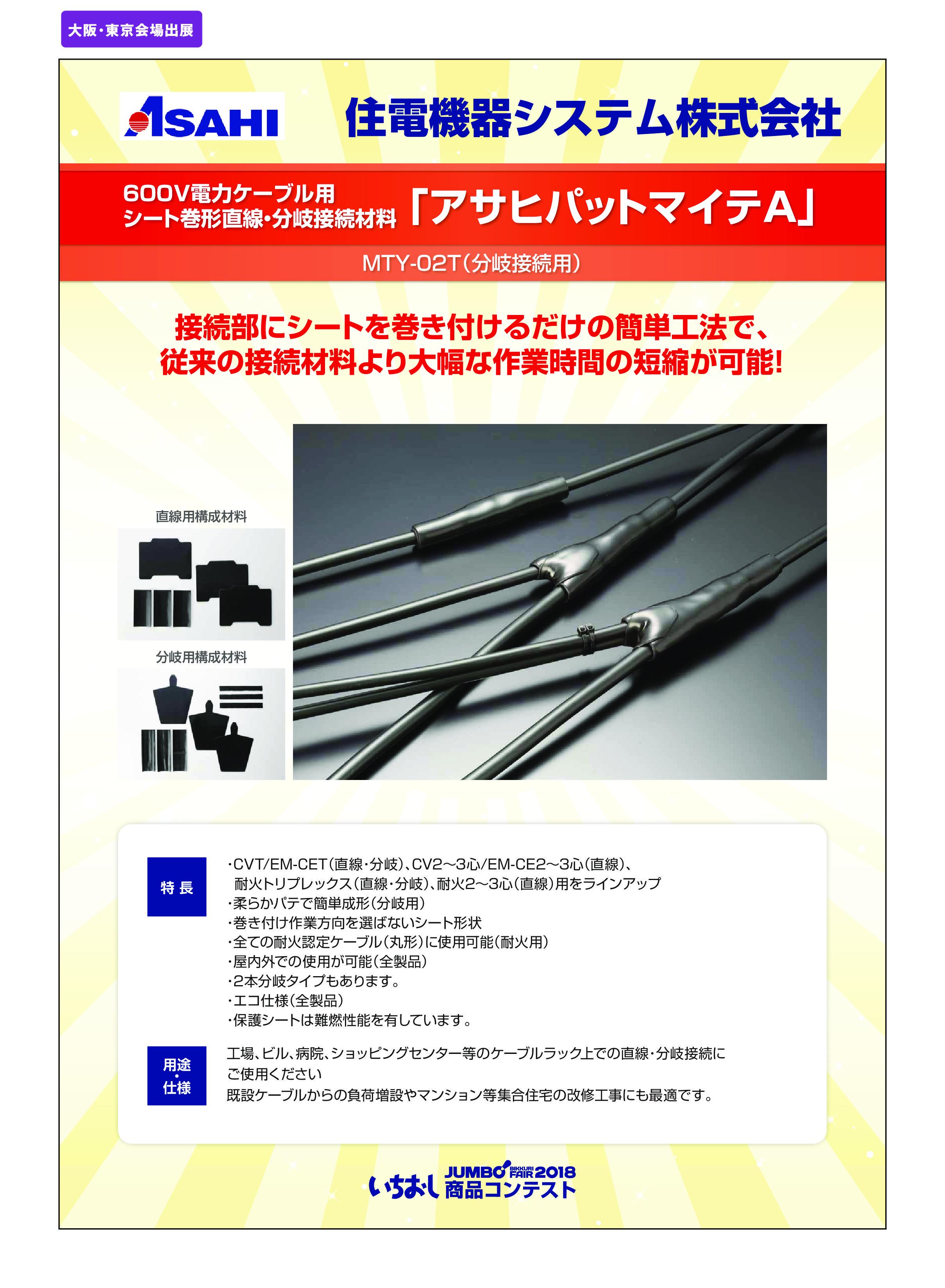 「600V電力ケーブル用 シート巻形直線・分岐接続材料 『アサヒパットマイテA』」住電機器システム株式会社の画像