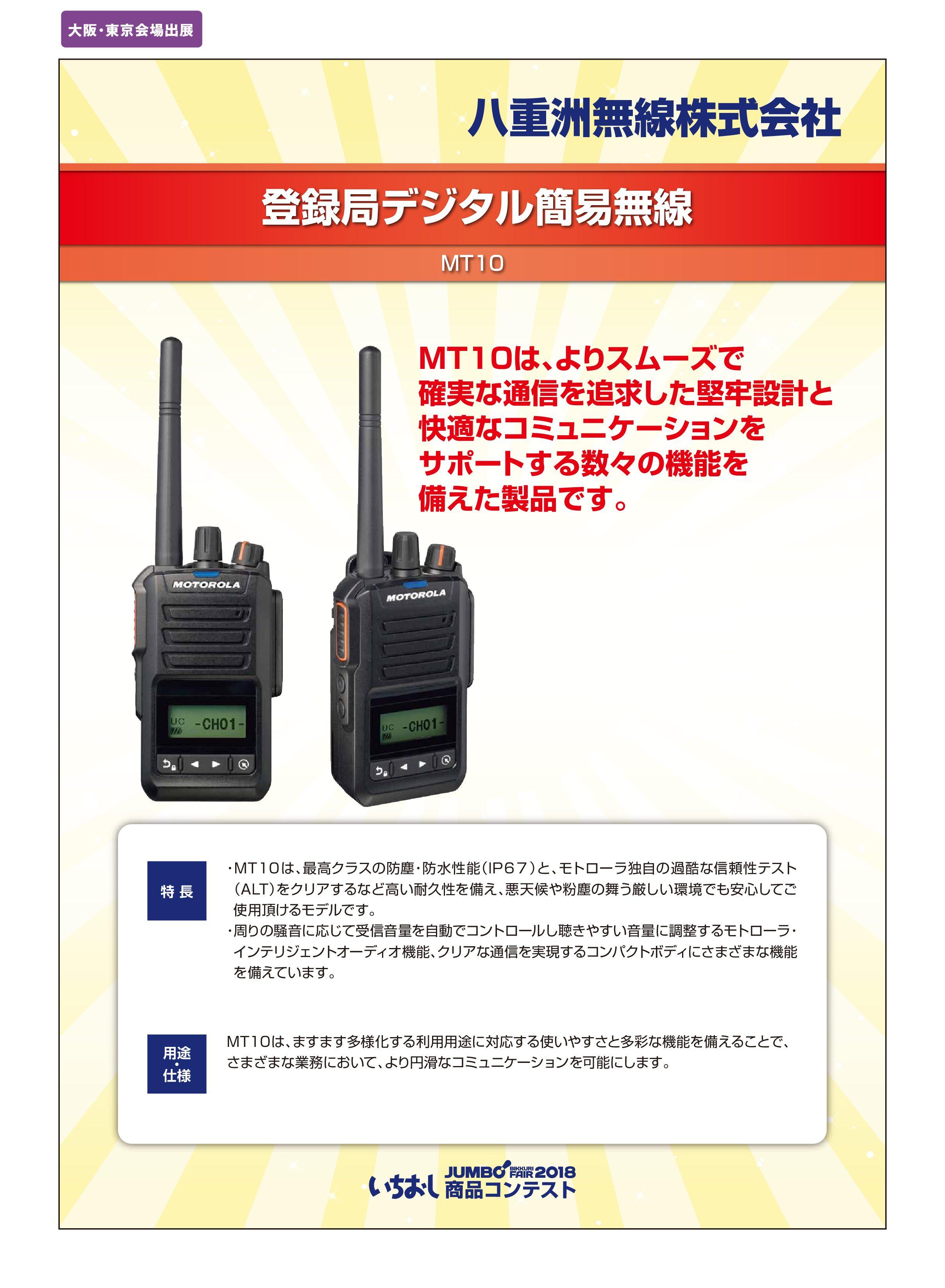 「登録局デジタル簡易無線」八重洲無線株式会社の画像
