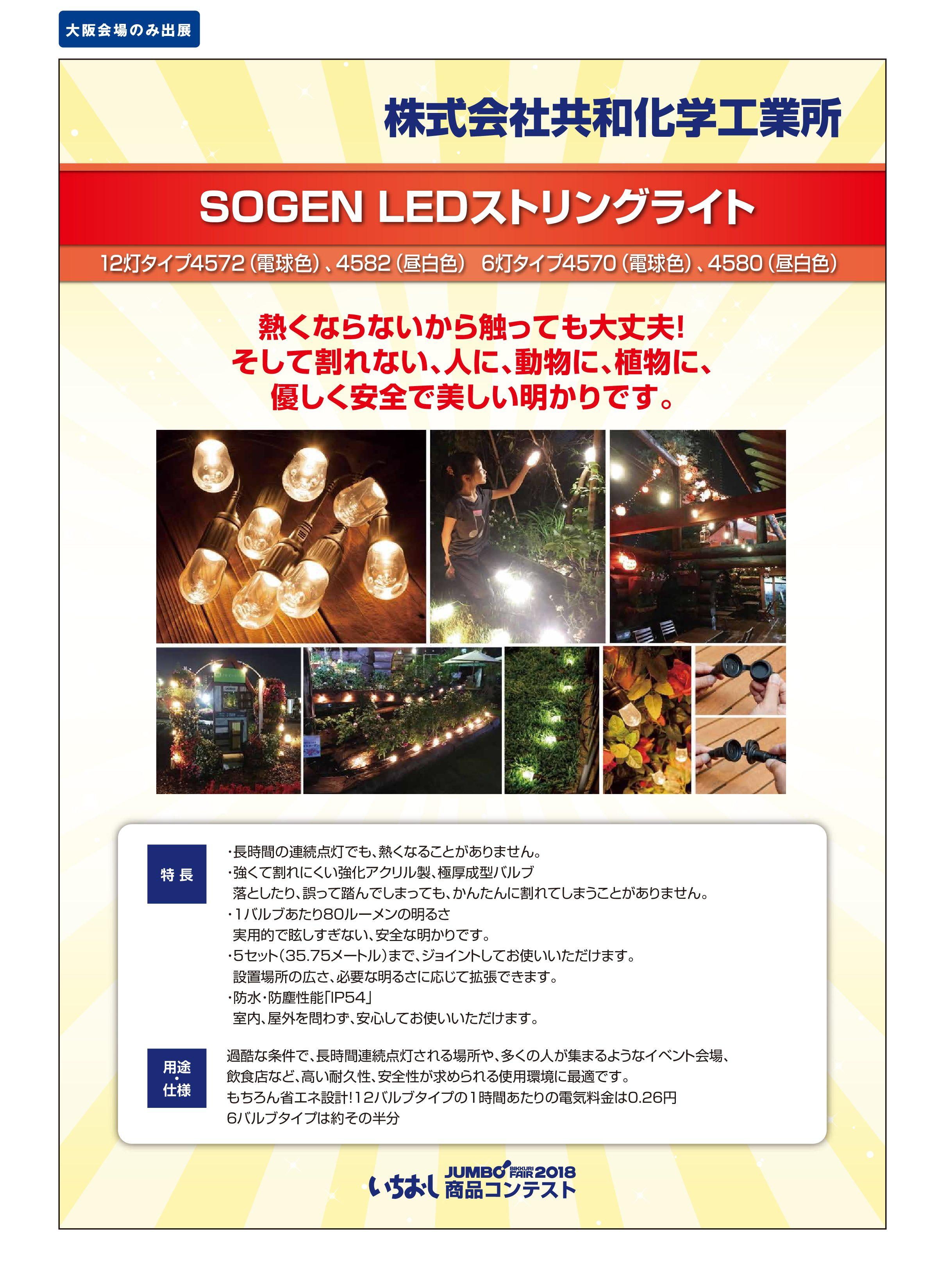 「SOGEN LEDストリングライト」株式会社共和化学工業所の画像