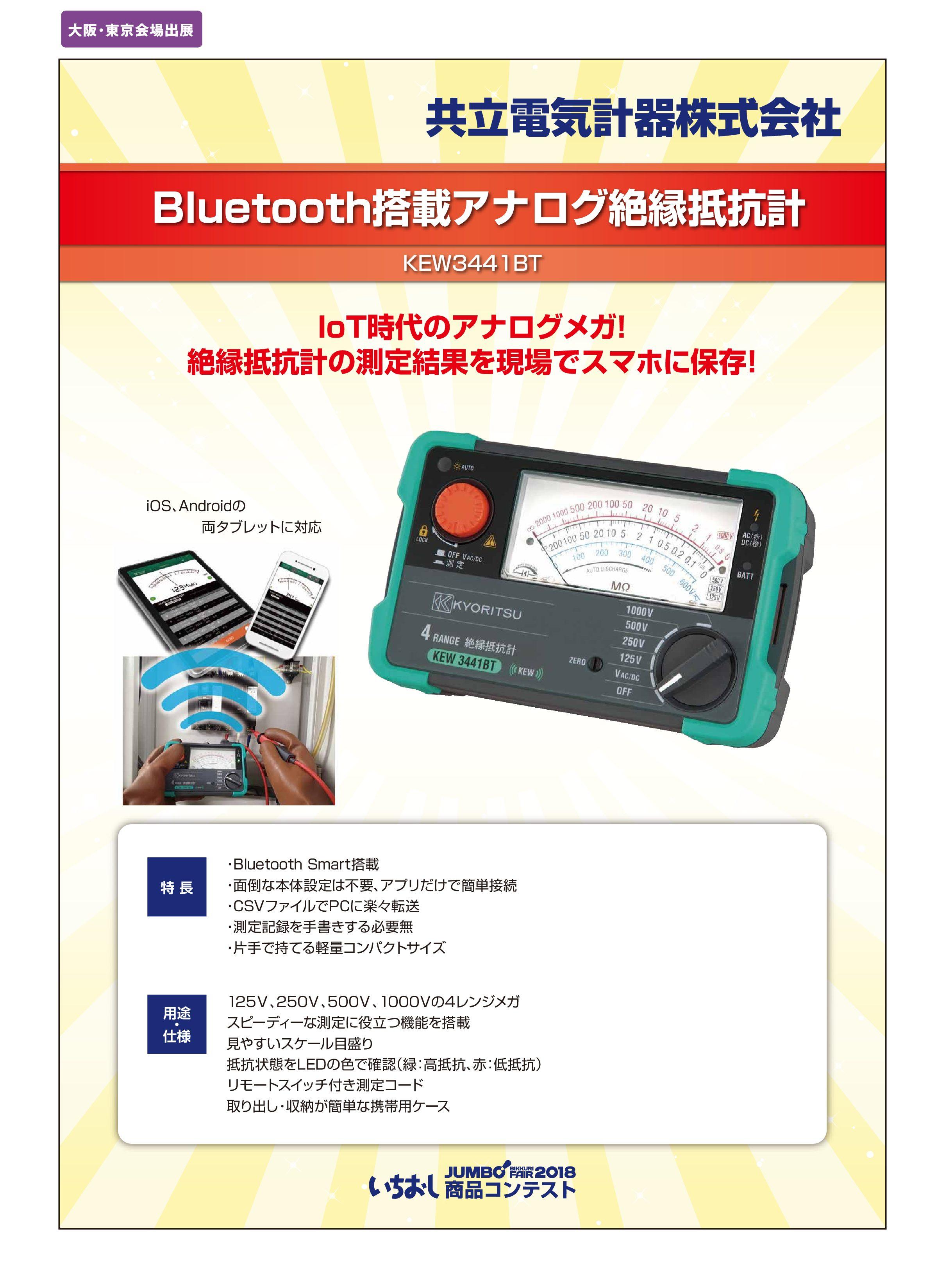 「Bluetooth搭載アナログ絶縁抵抗計」共立電気計器株式会社の画像