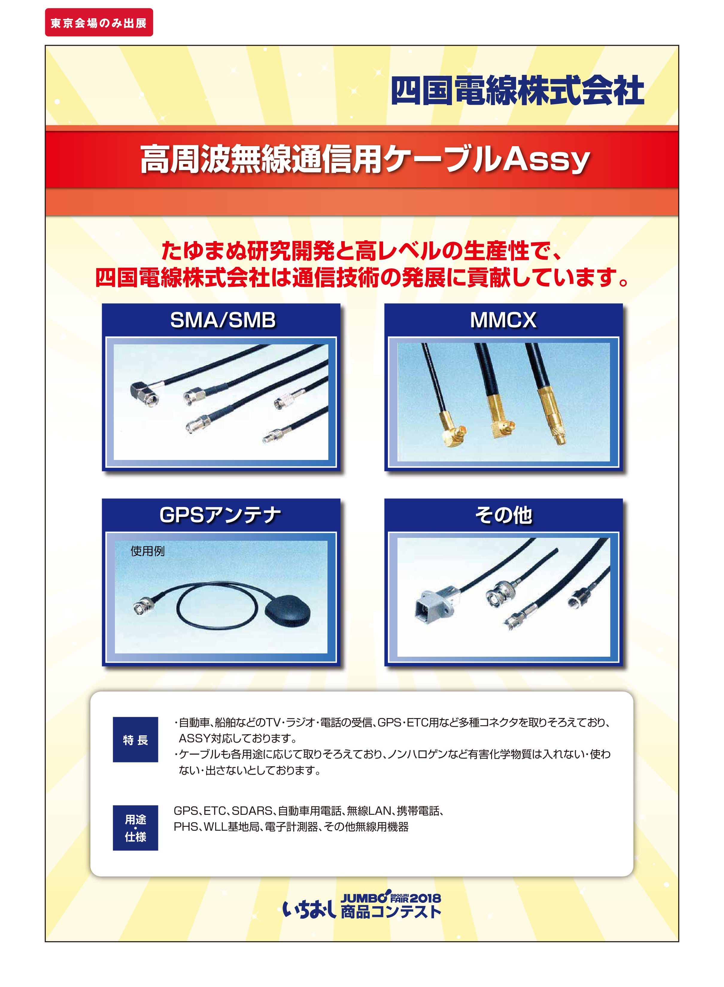 「高周波無線通信用ケーブルAssy」四国電線株式会社の画像
