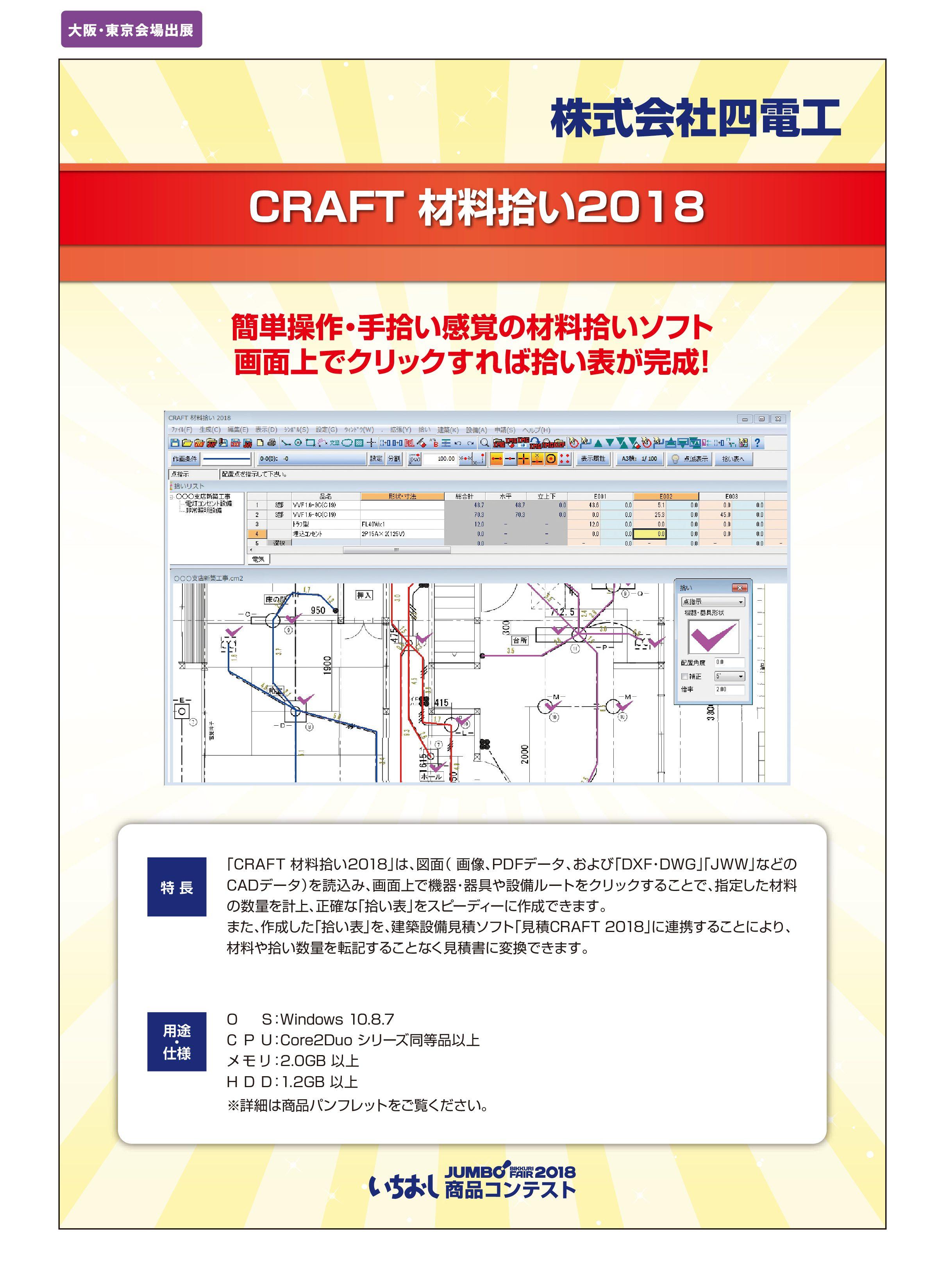 「CRAFT 材料拾い2018」株式会社四電工の画像
