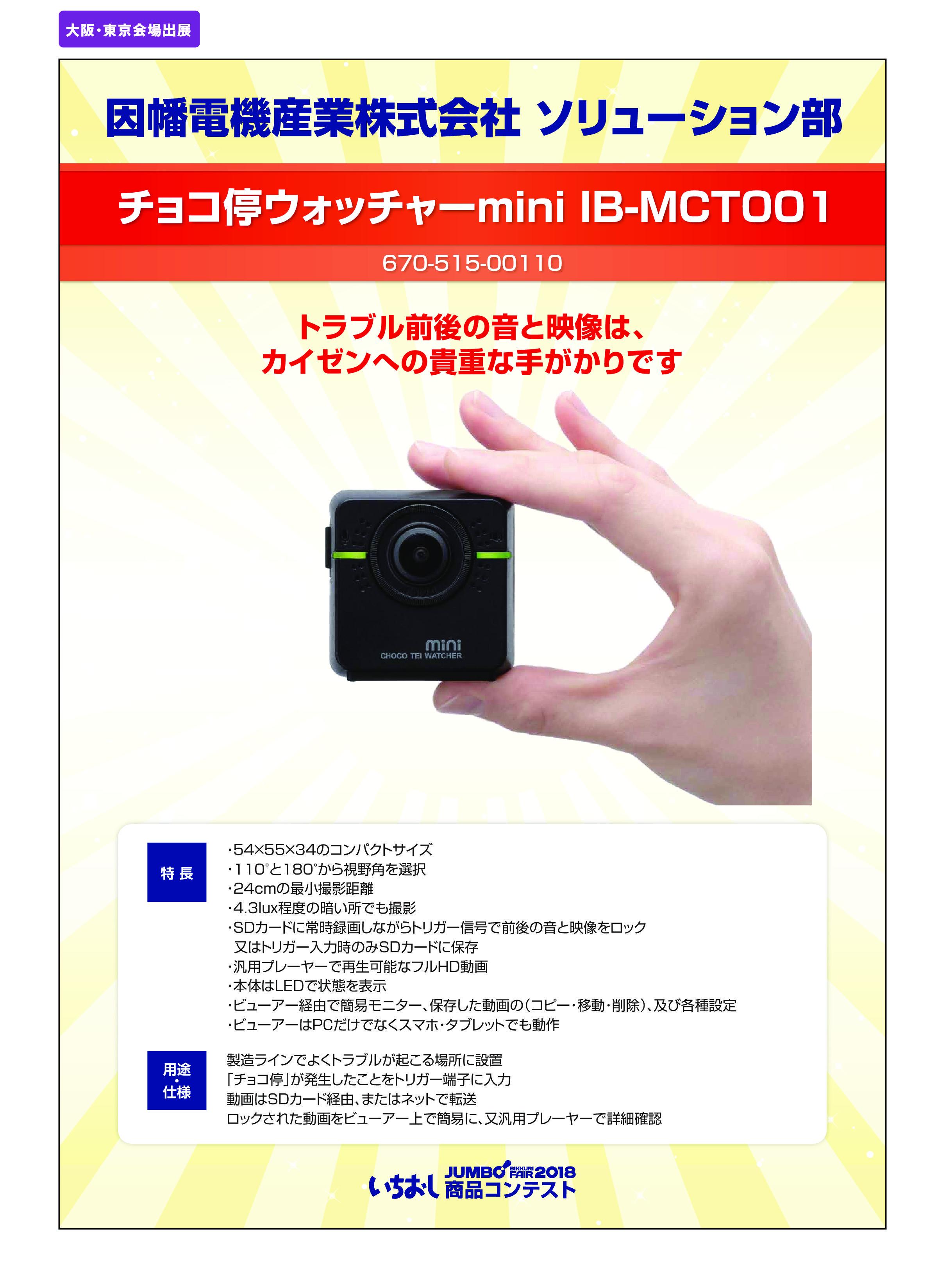 「チョコ停ウォッチャーmini IB-MCT001」因幡電機産業株式会社 ソリューション部の画像
