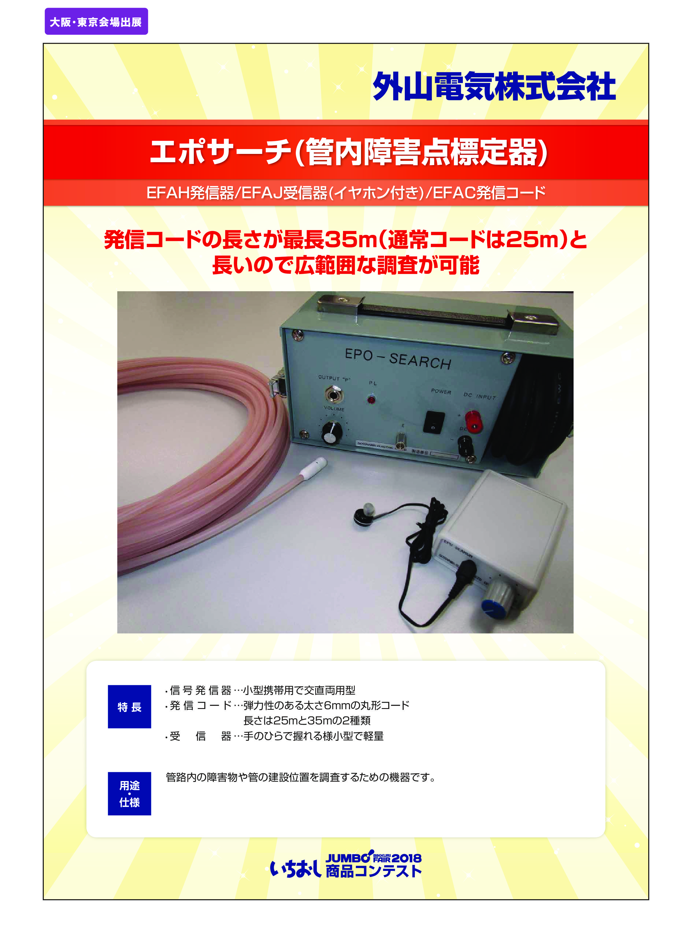 「エポサーチ(管内障害点標定器)」外山電気株式会社の画像