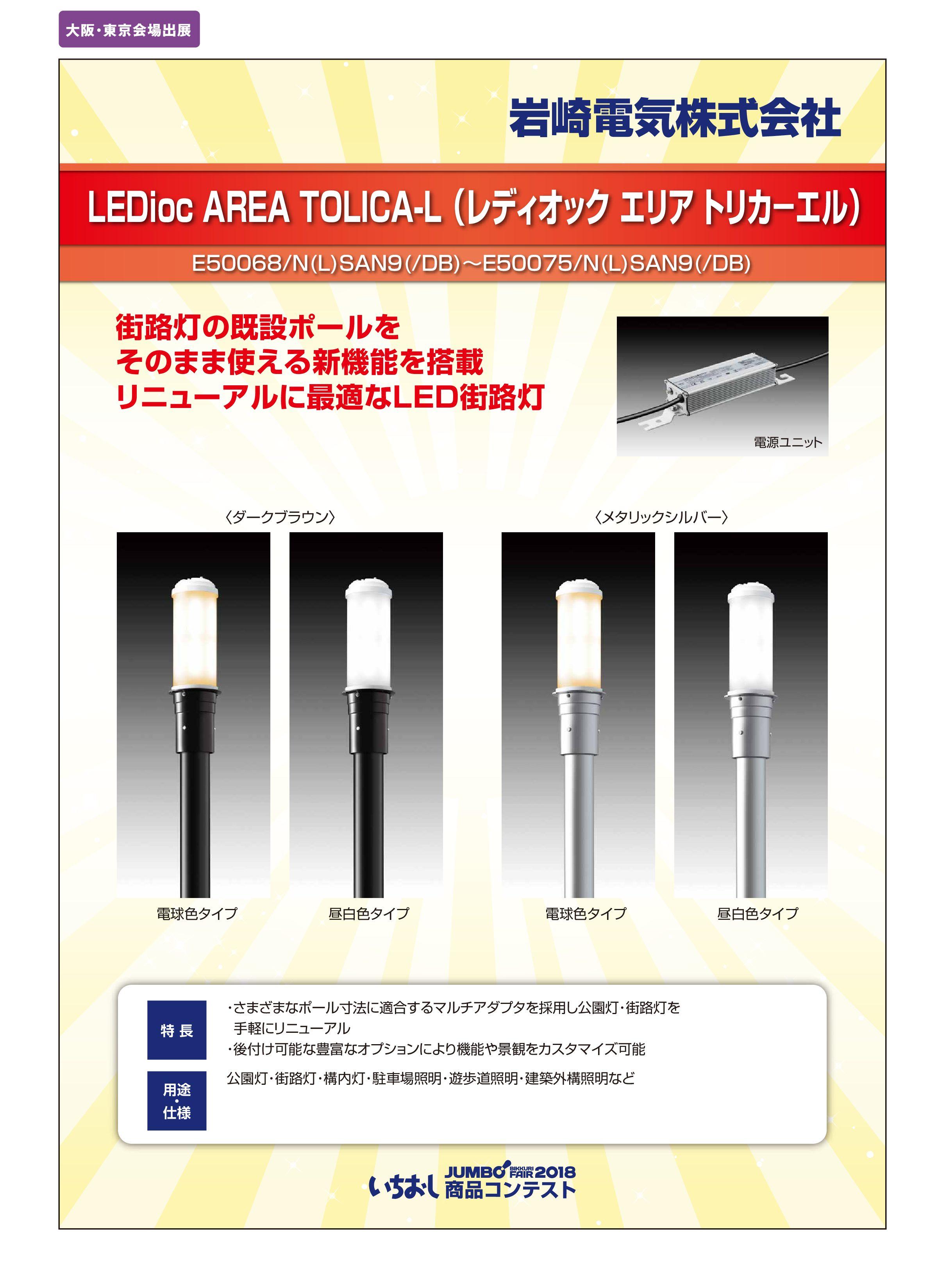 「LEDioc AREA TOLICA-L (レディオック エリア トリカ-エル)」岩崎電気株式会社の画像