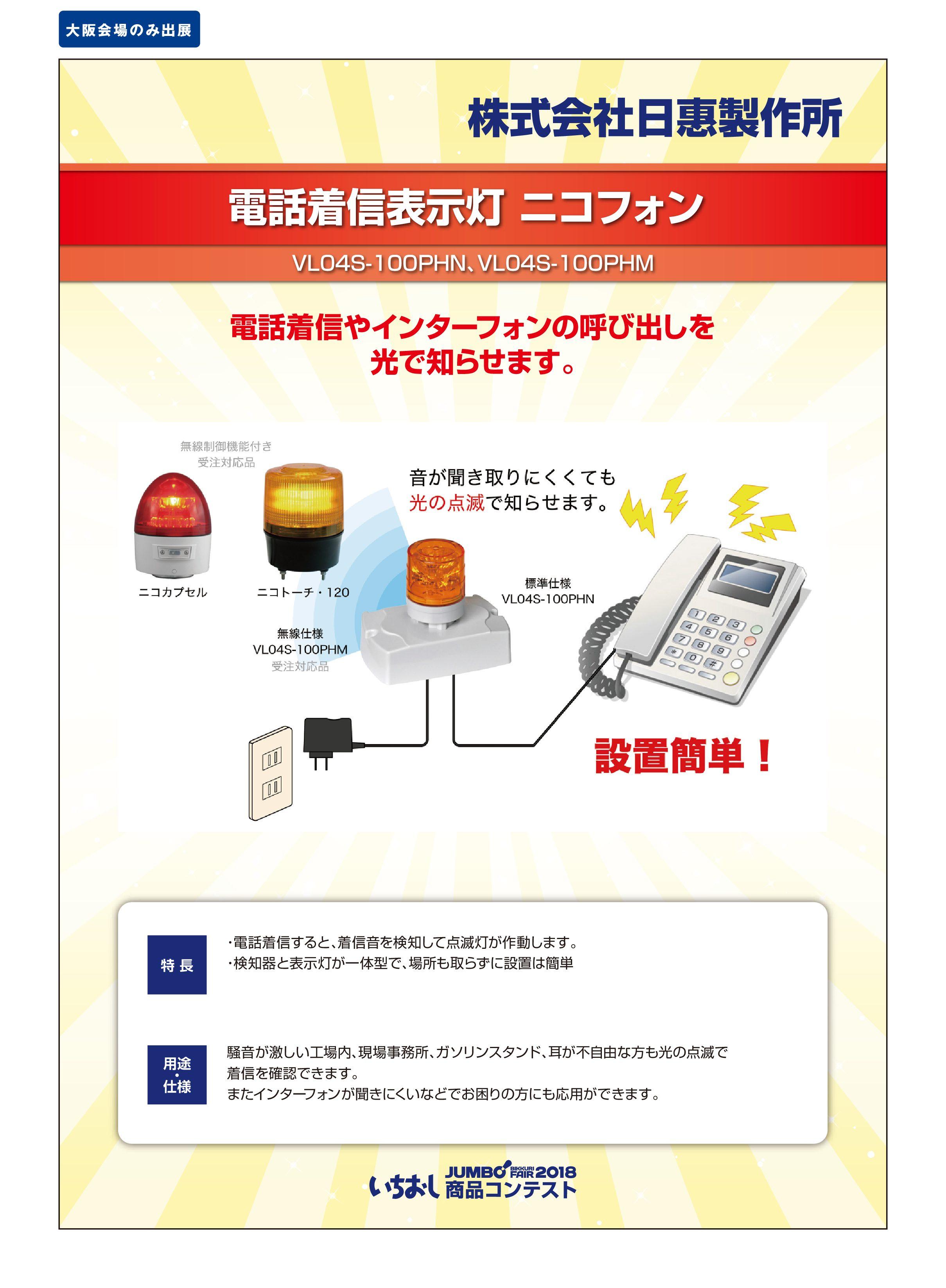 「電話着信表示灯 ニコフォン」株式会社日惠製作所の画像