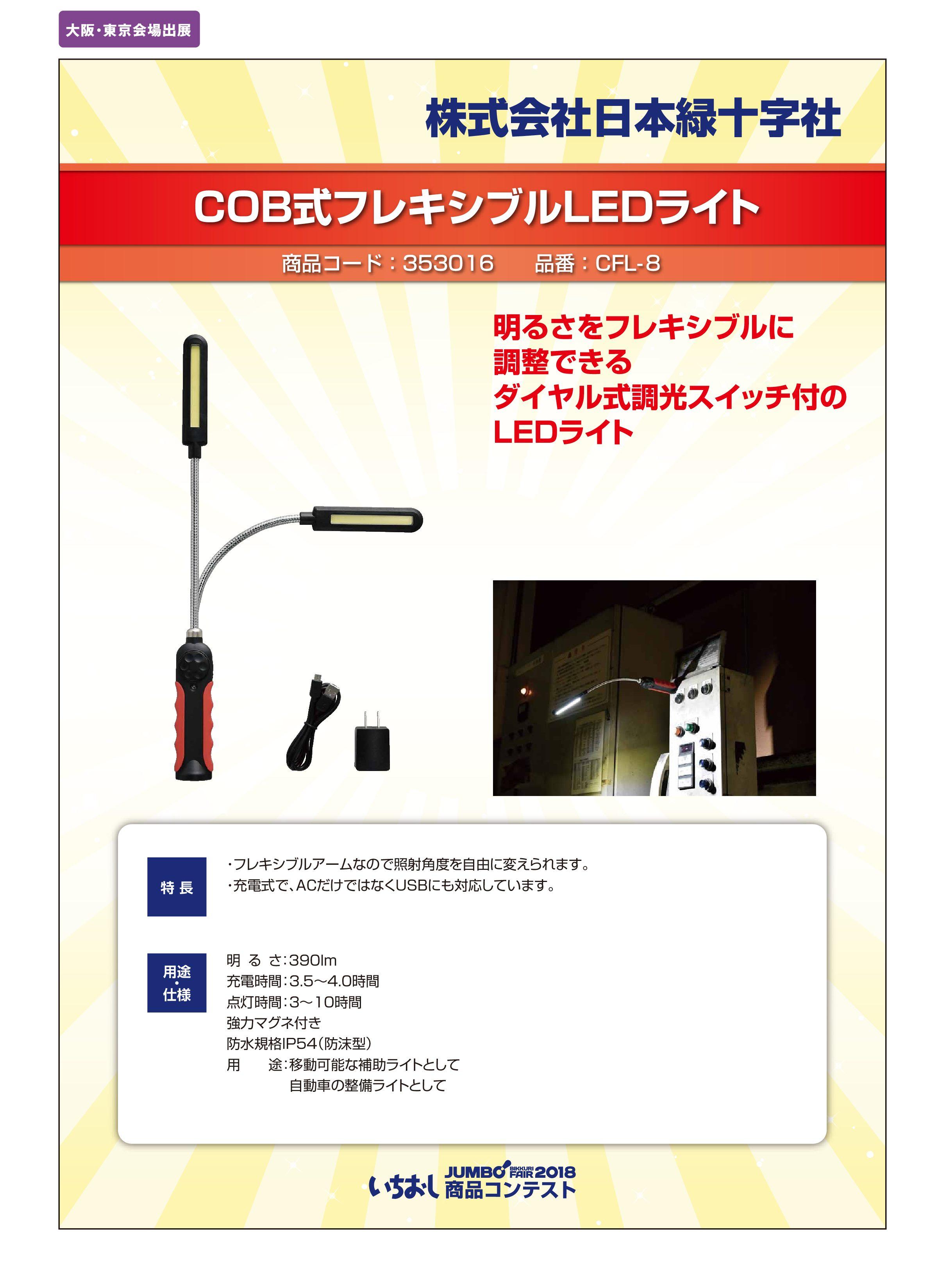 「COB式フレキシブルLEDライト」株式会社日本緑十字社の画像