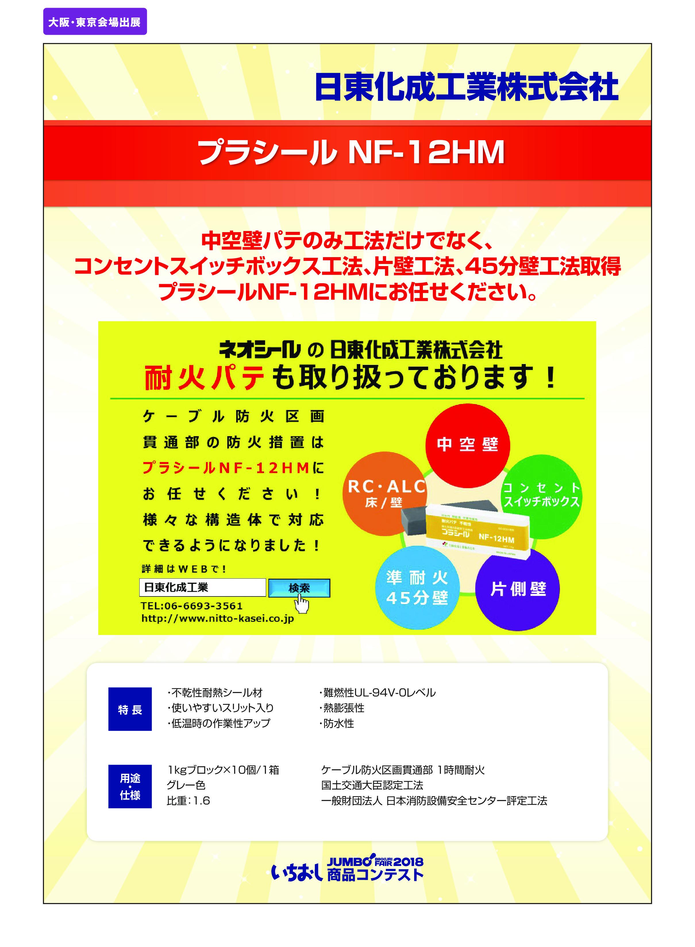 「プラシール NF-12HM」日東化成工業株式会社の画像