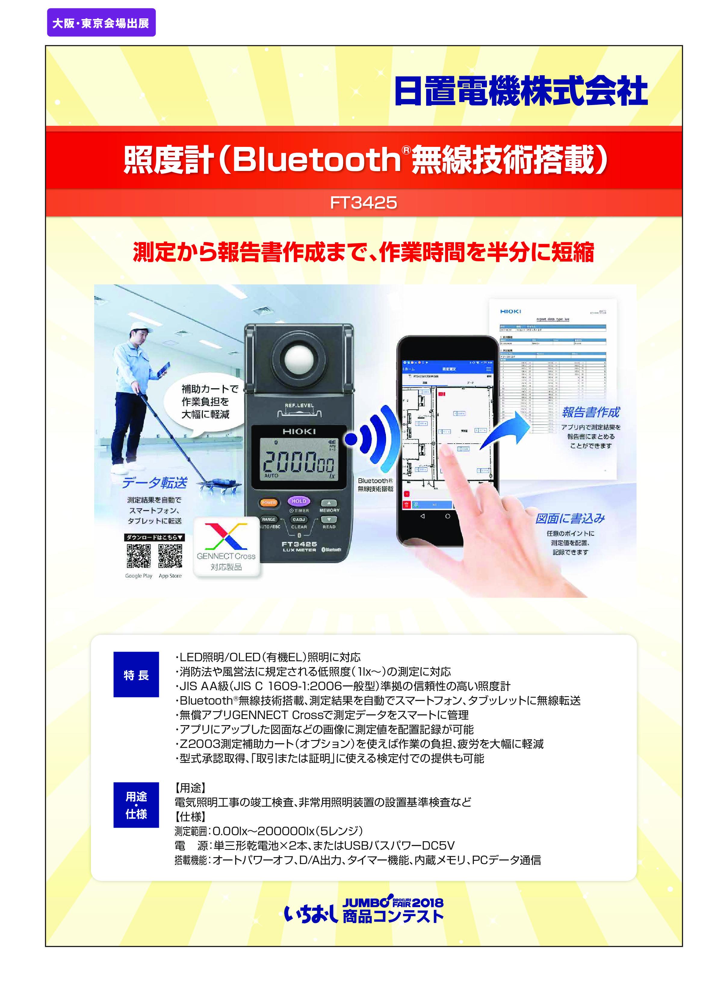 「照度計(Bluetooth®無線技術搭載)」日置電機株式会社の画像