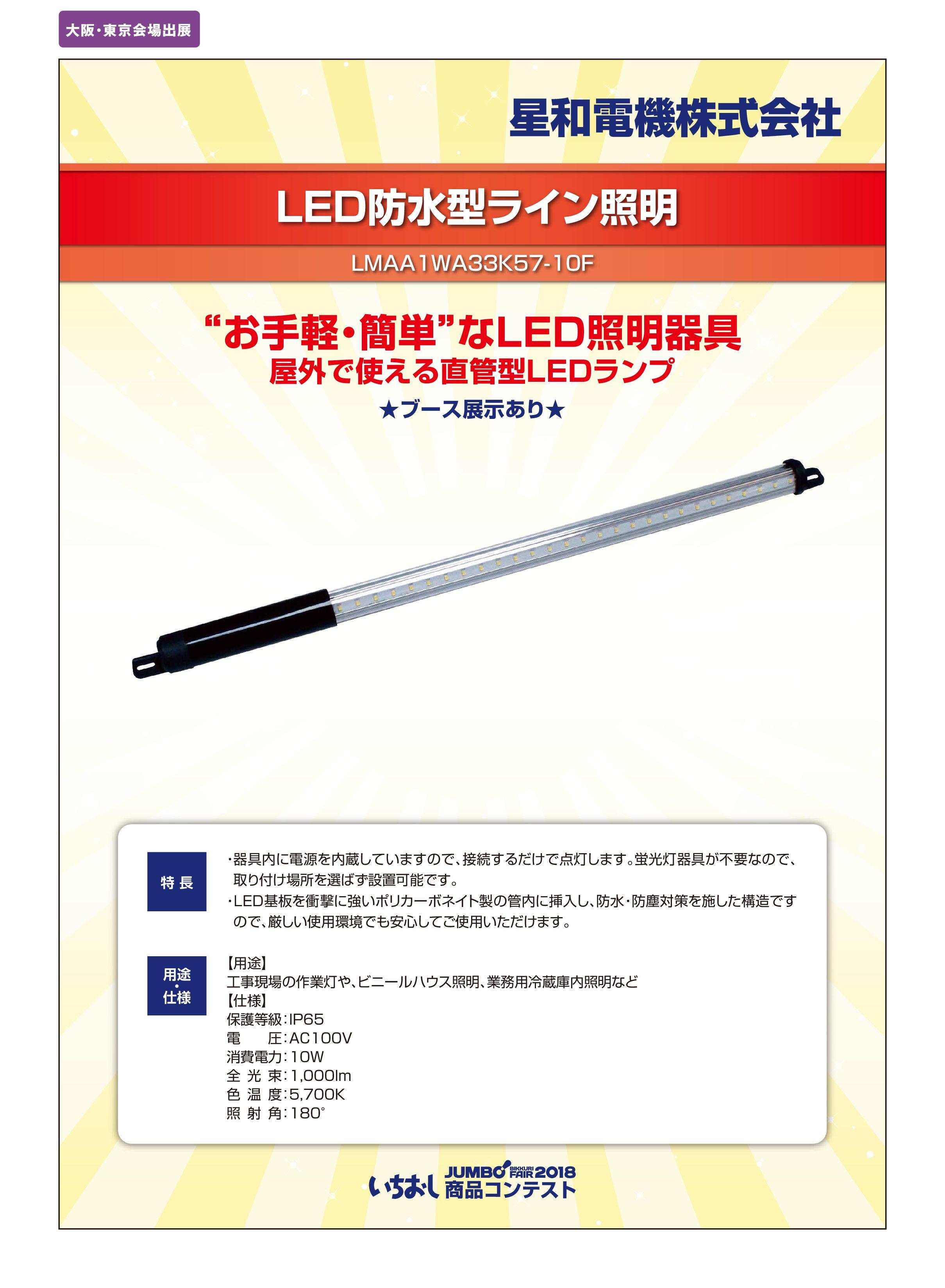 「LED防水型ライン照明」星和電機株式会社の画像