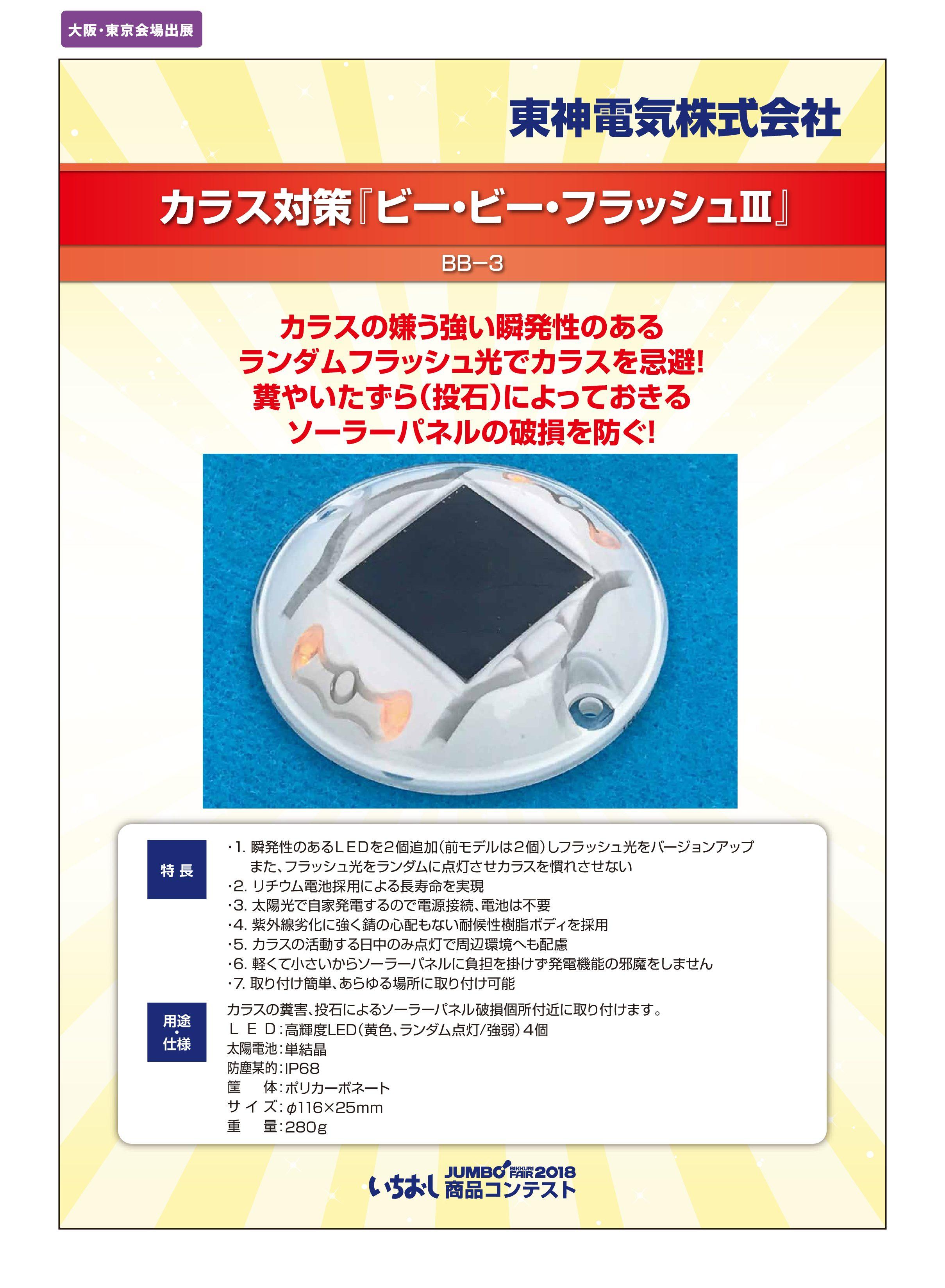 「カラス対策『ビー・ビー・フラッシュⅢ』」東神電気株式会社の画像