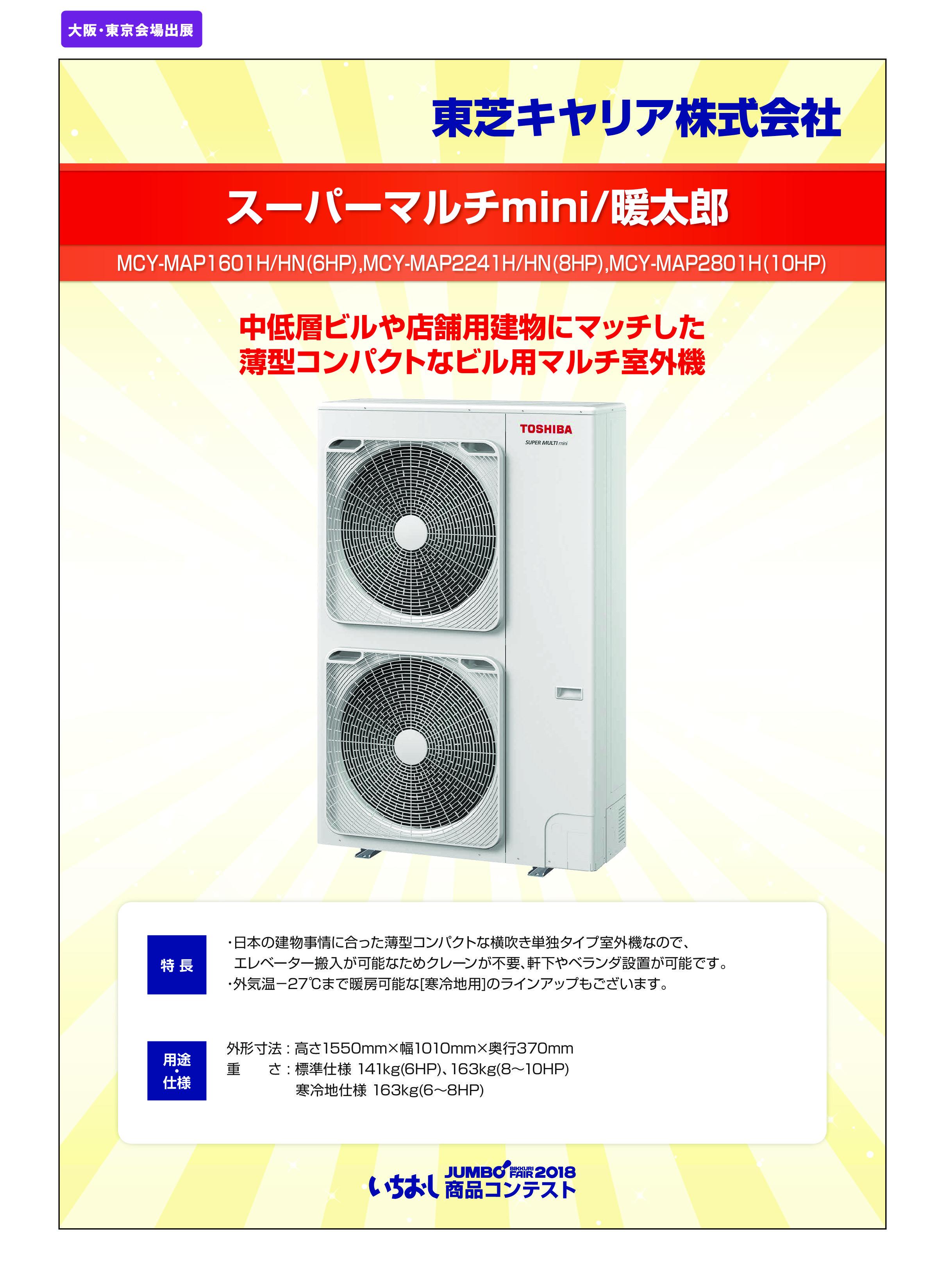「スーパーマルチmini/暖太郎」東芝キヤリア株式会社の画像
