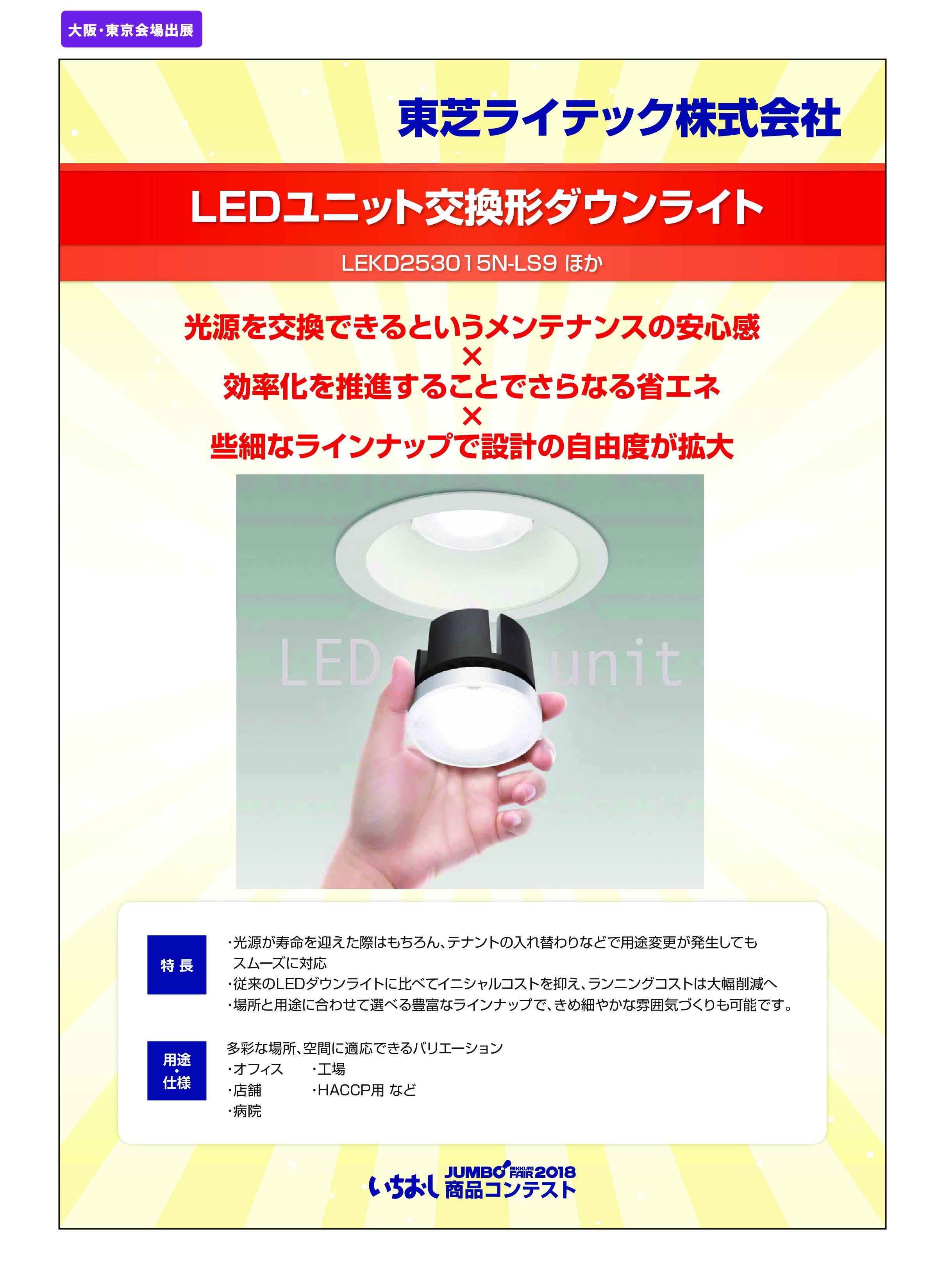 「LEDユニット交換形ダウンライト」東芝ライテック株式会社の画像