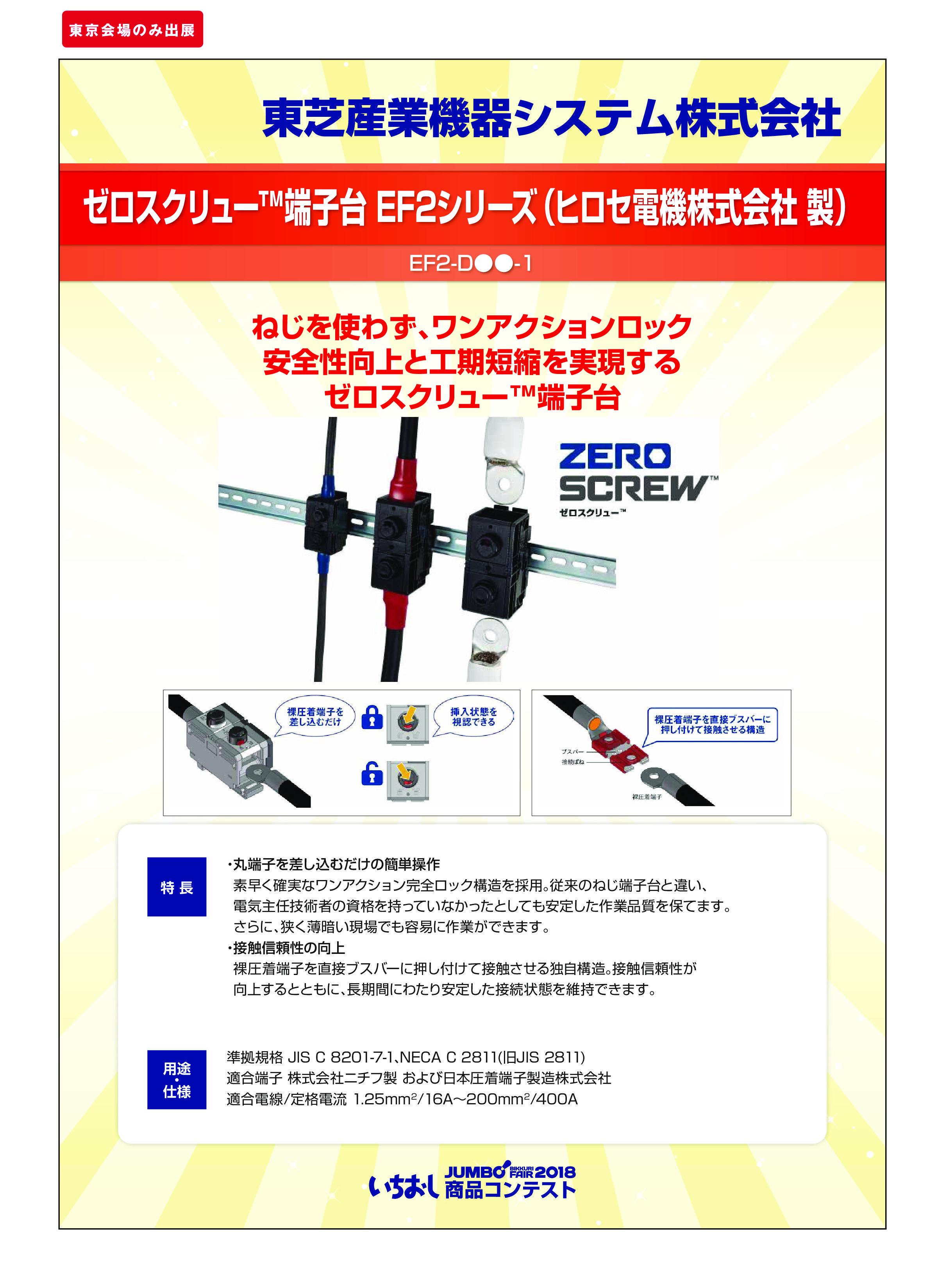 「ゼロスクリュー™端子台 EF2シリーズ(ヒロセ電機株式会社 製)」東芝産業機器システム株式会社の画像