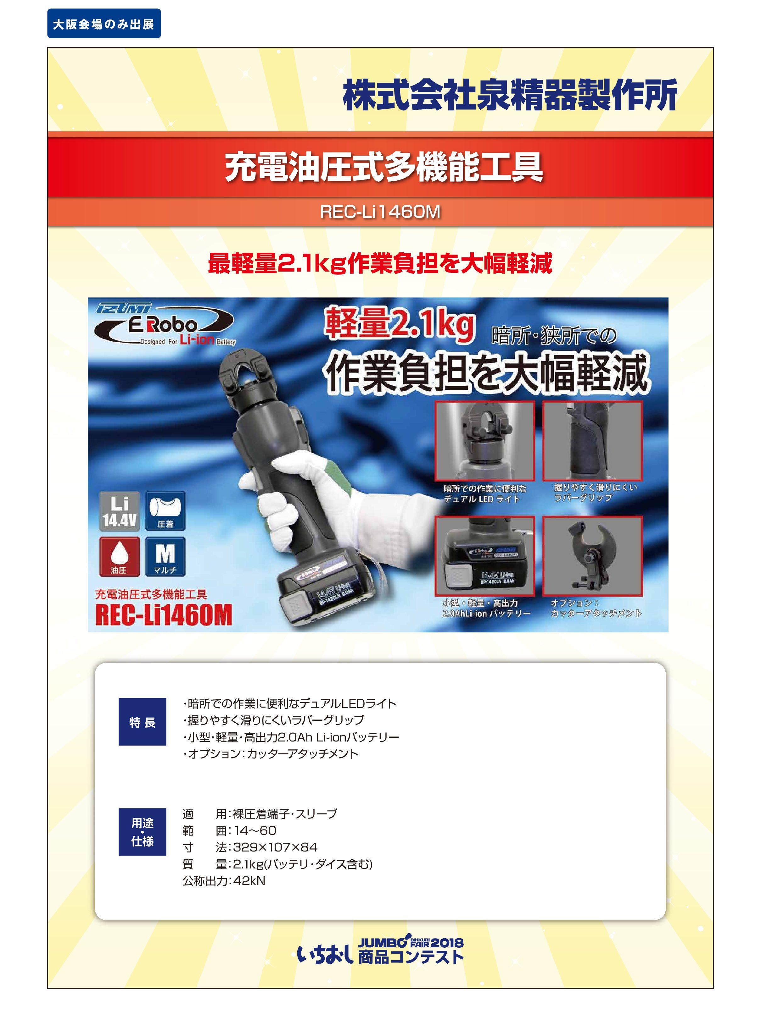 「充電油圧式多機能工具」株式会社泉精器製作所の画像