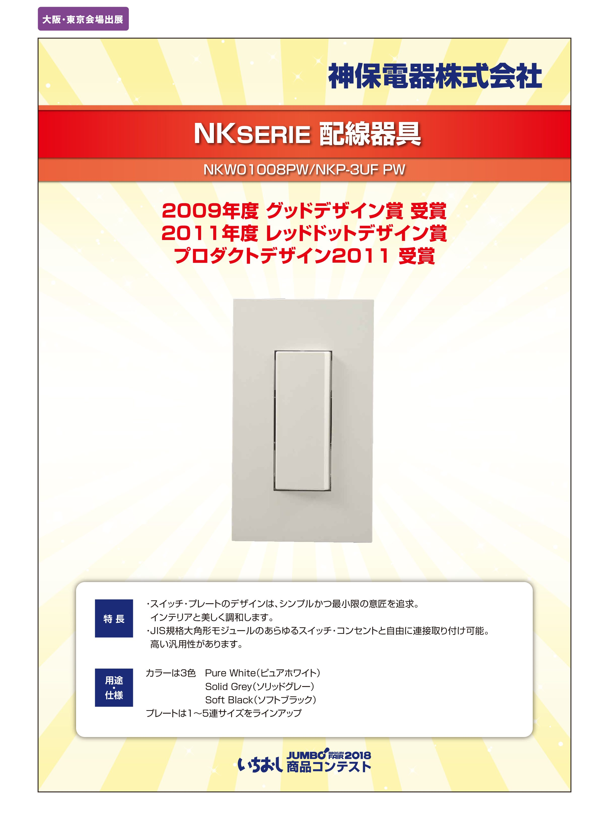 「NKSERIE 配線器具」神保電器株式会社の画像