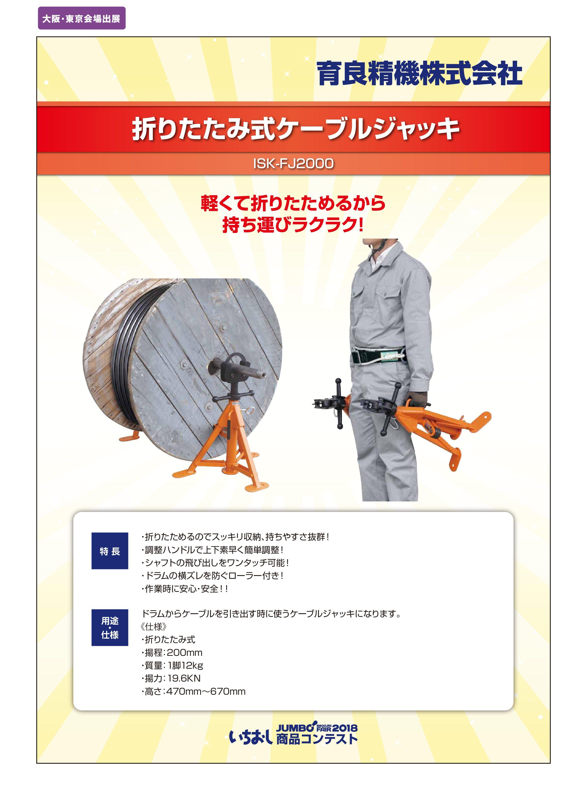 「折りたたみ式ケーブルジャッキ」育良精機株式会社の画像