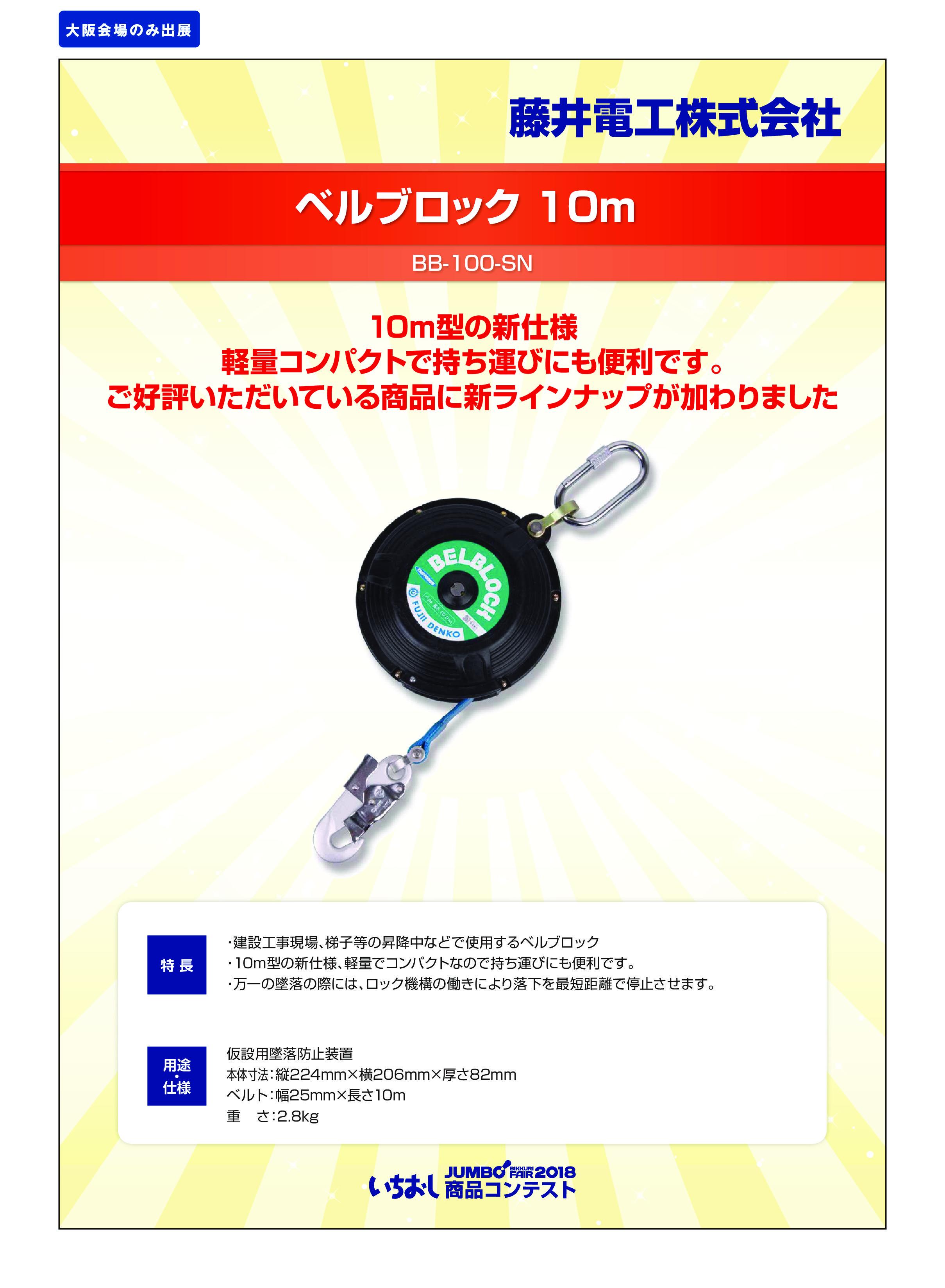 「ベルブロック 10m」藤井電工株式会社の画像