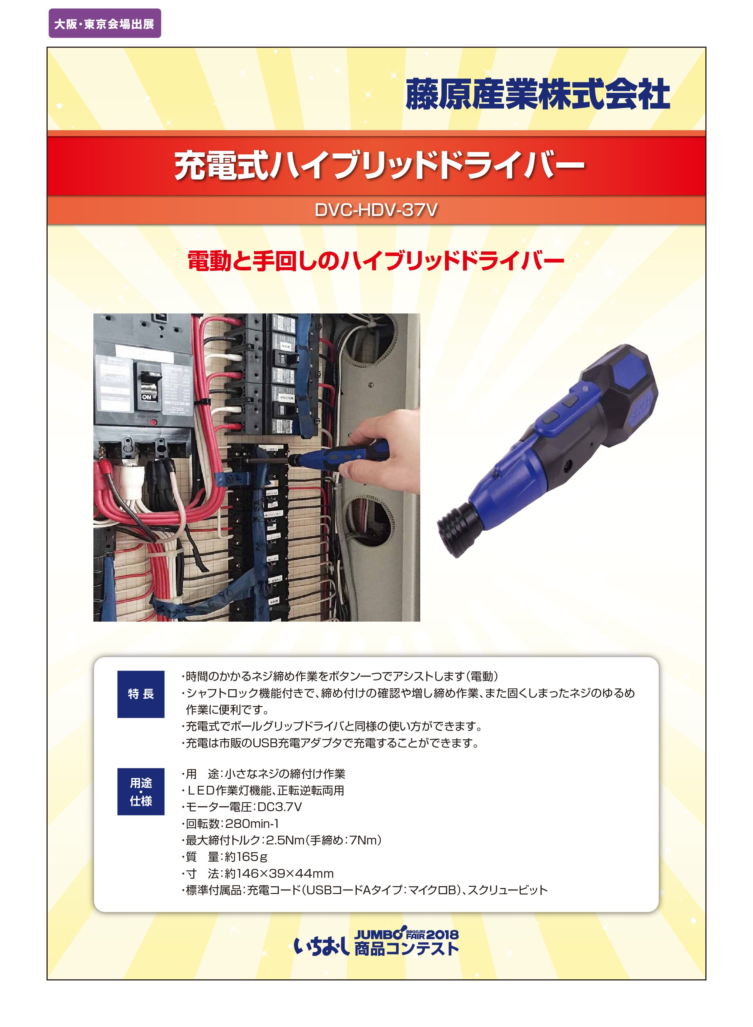 「充電式ハイブリッドドライバー」藤原産業株式会社 【商品廃番】の画像