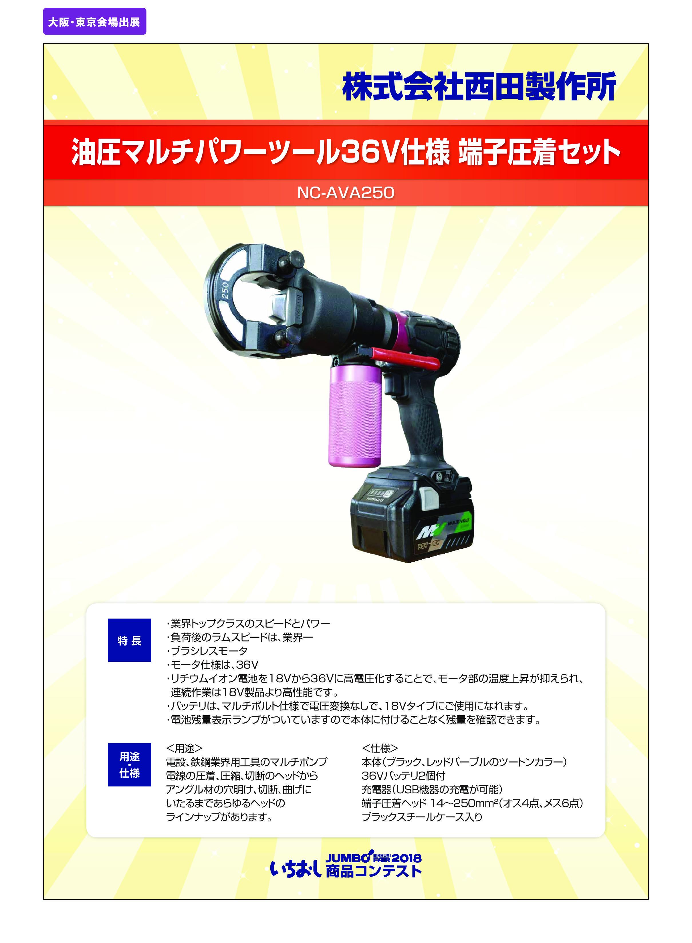 「油圧マルチパワーツール36V仕様 端子圧着セット」株式会社西田製作所の画像