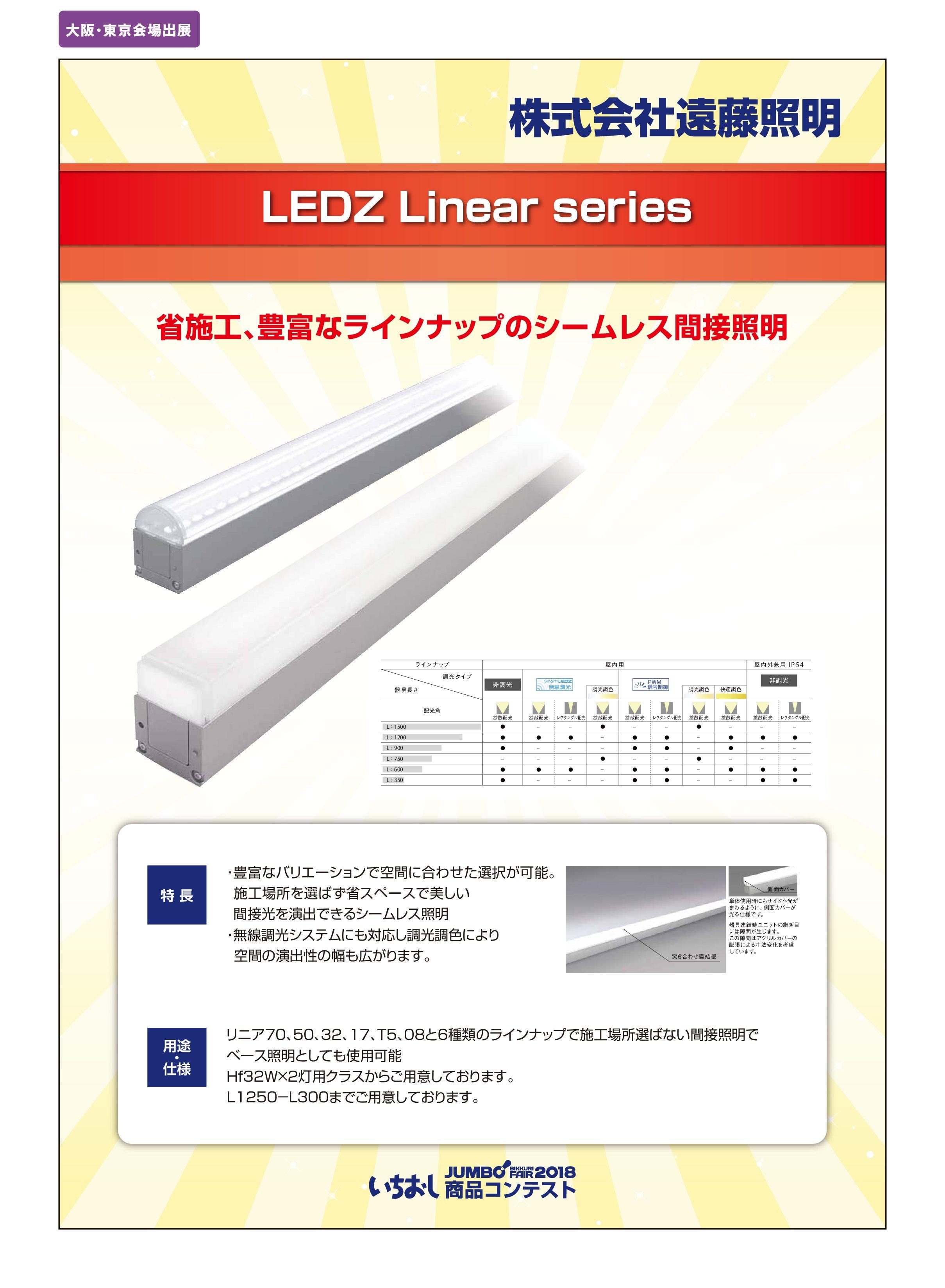 「LEDZ Linear series」株式会社遠藤照明の画像
