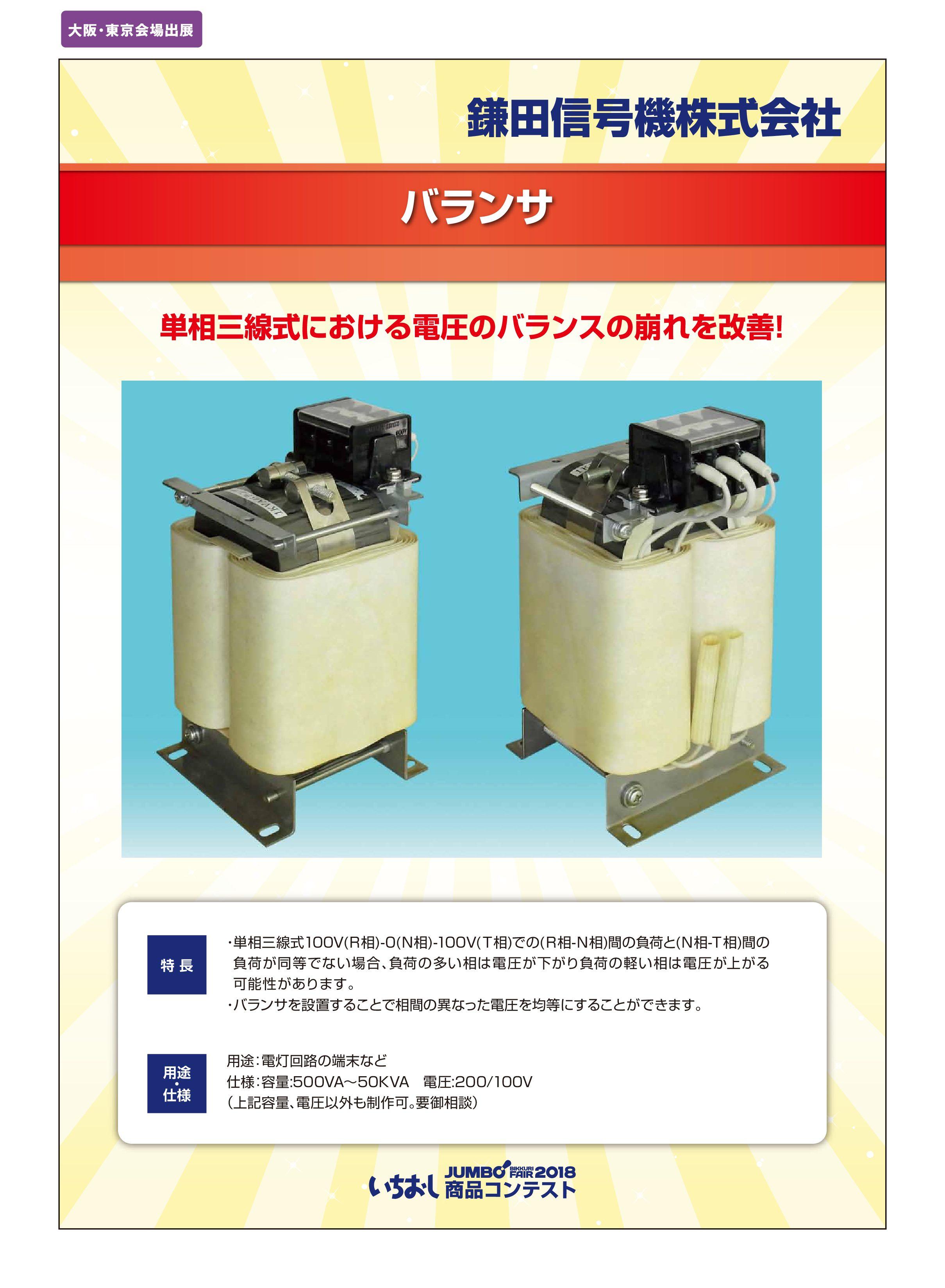 「バランサ」鎌田信号機株式会社の画像