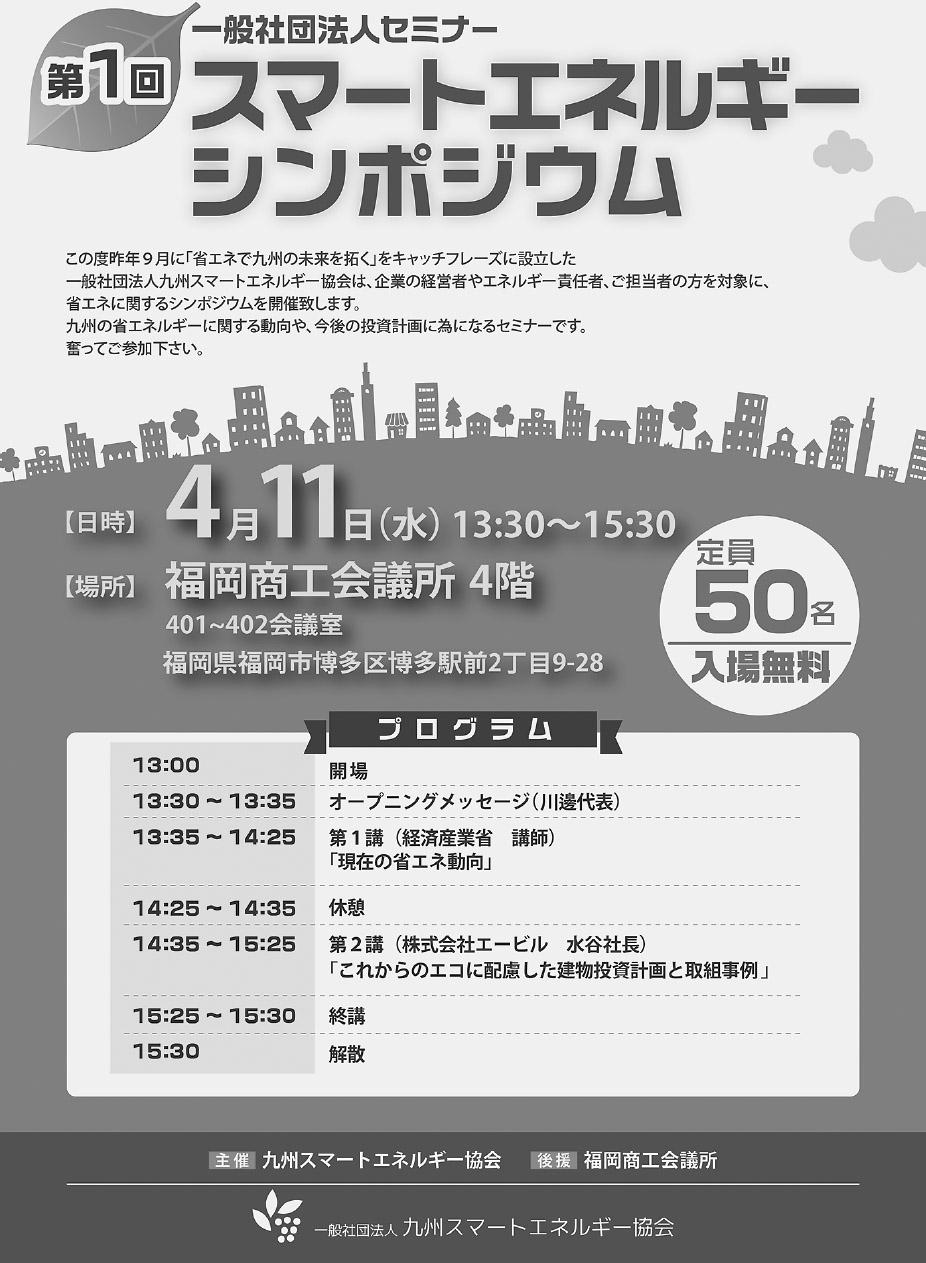 九州スマートエネルギー協会 第1回スマートエネルギーシンポ4月11日 福岡商工会議所での画像