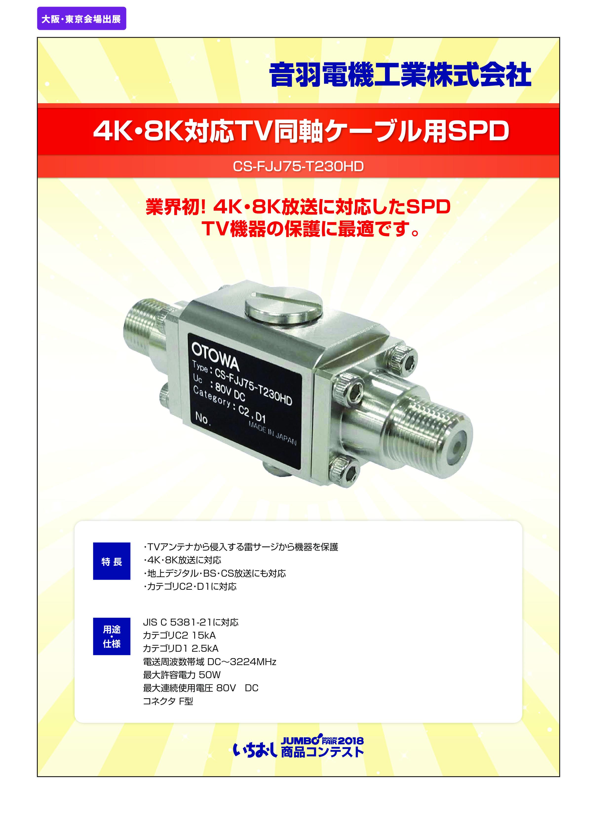 「4K・8K対応TV同軸ケーブル用SPD」音羽電機工業株式会社の画像