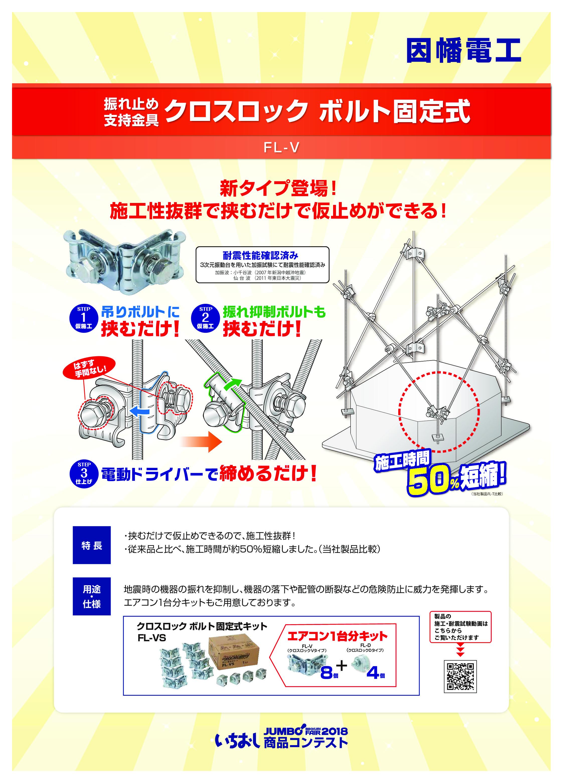 「振れ止め支持金具 クロスロック ボルト固定式」因幡電工の画像