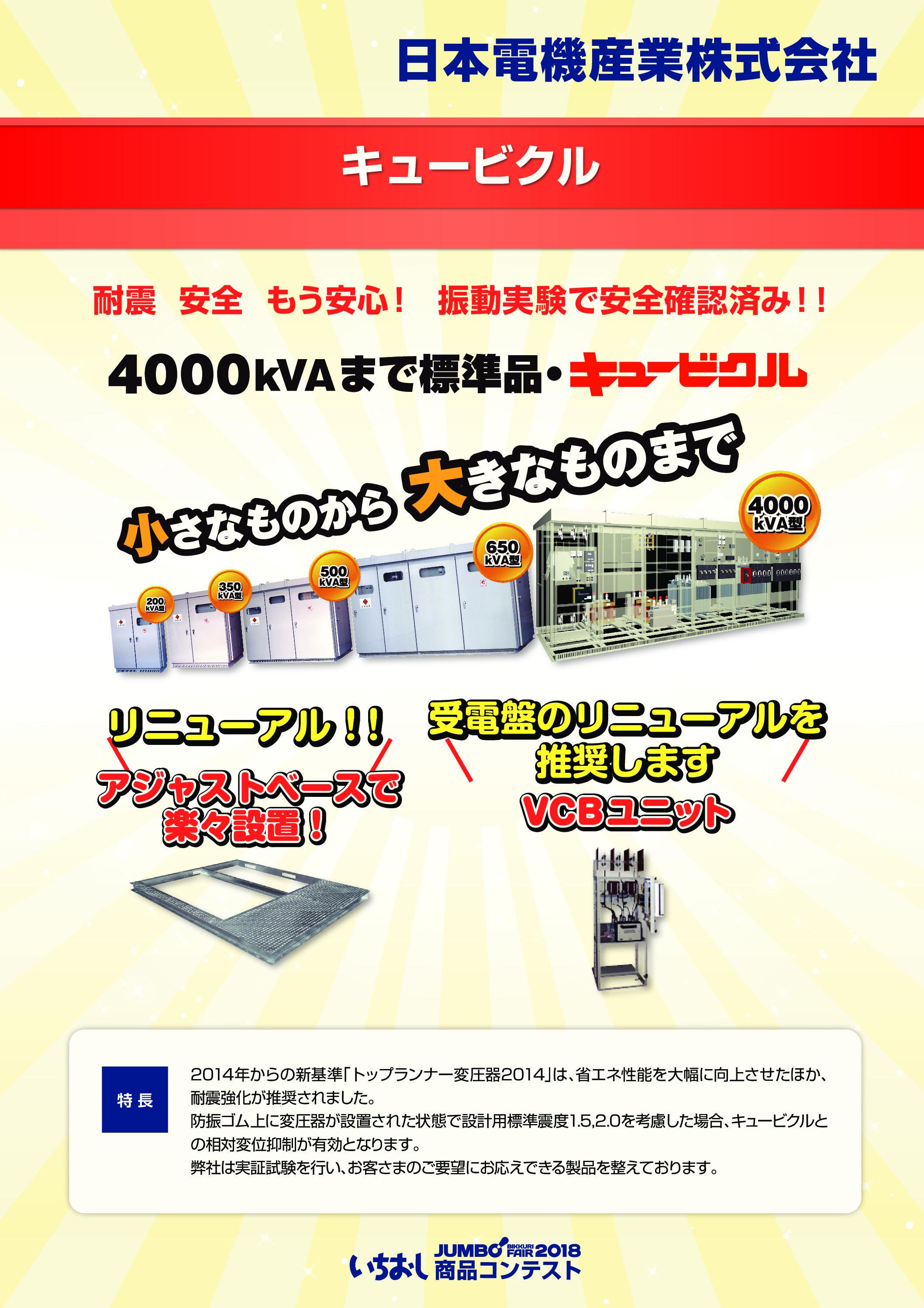 「キュービクル」日本電機産業株式会社の画像