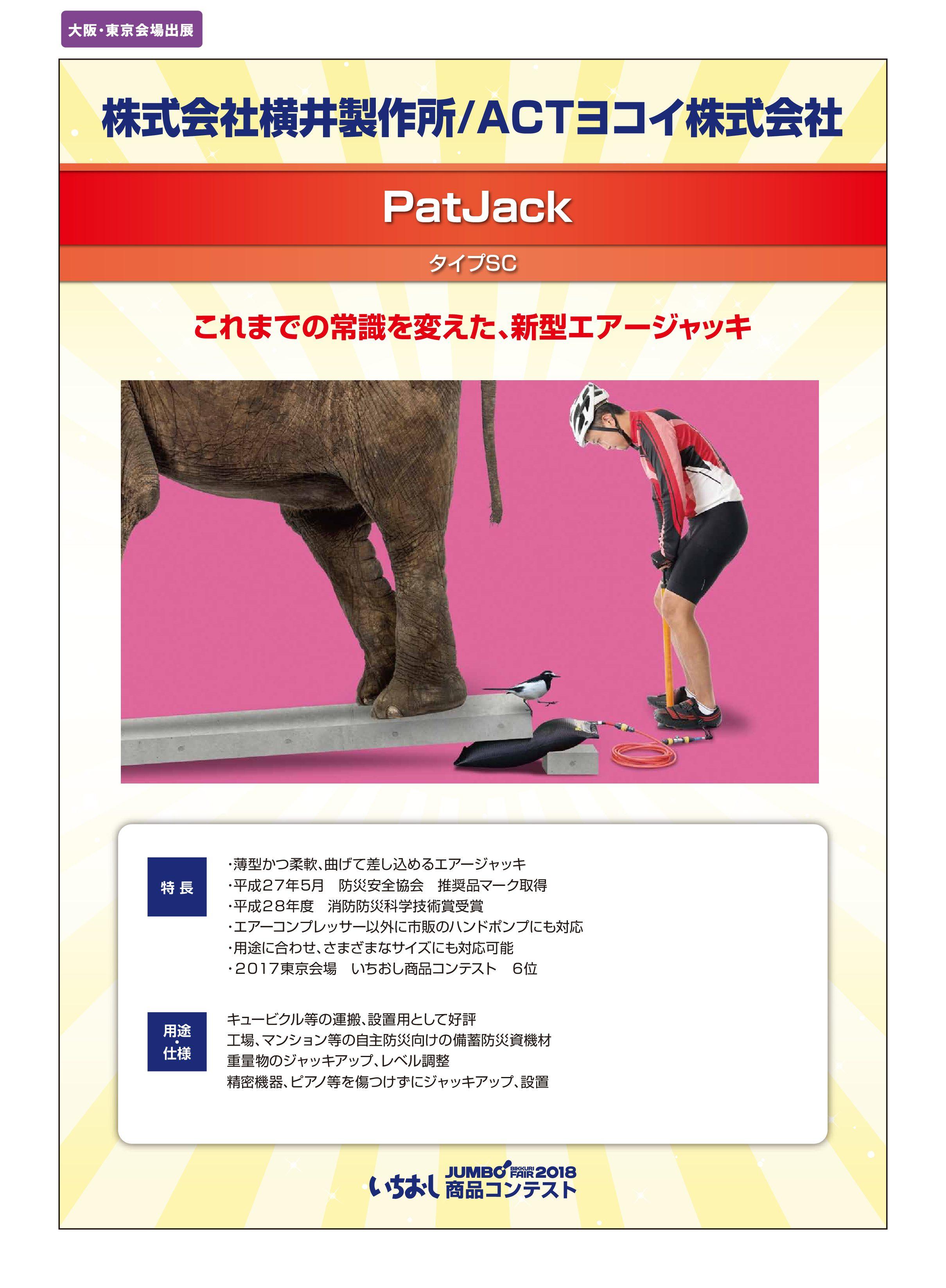 「PatJack」株式会社横井製作所/ACTヨコイ株式会社の画像