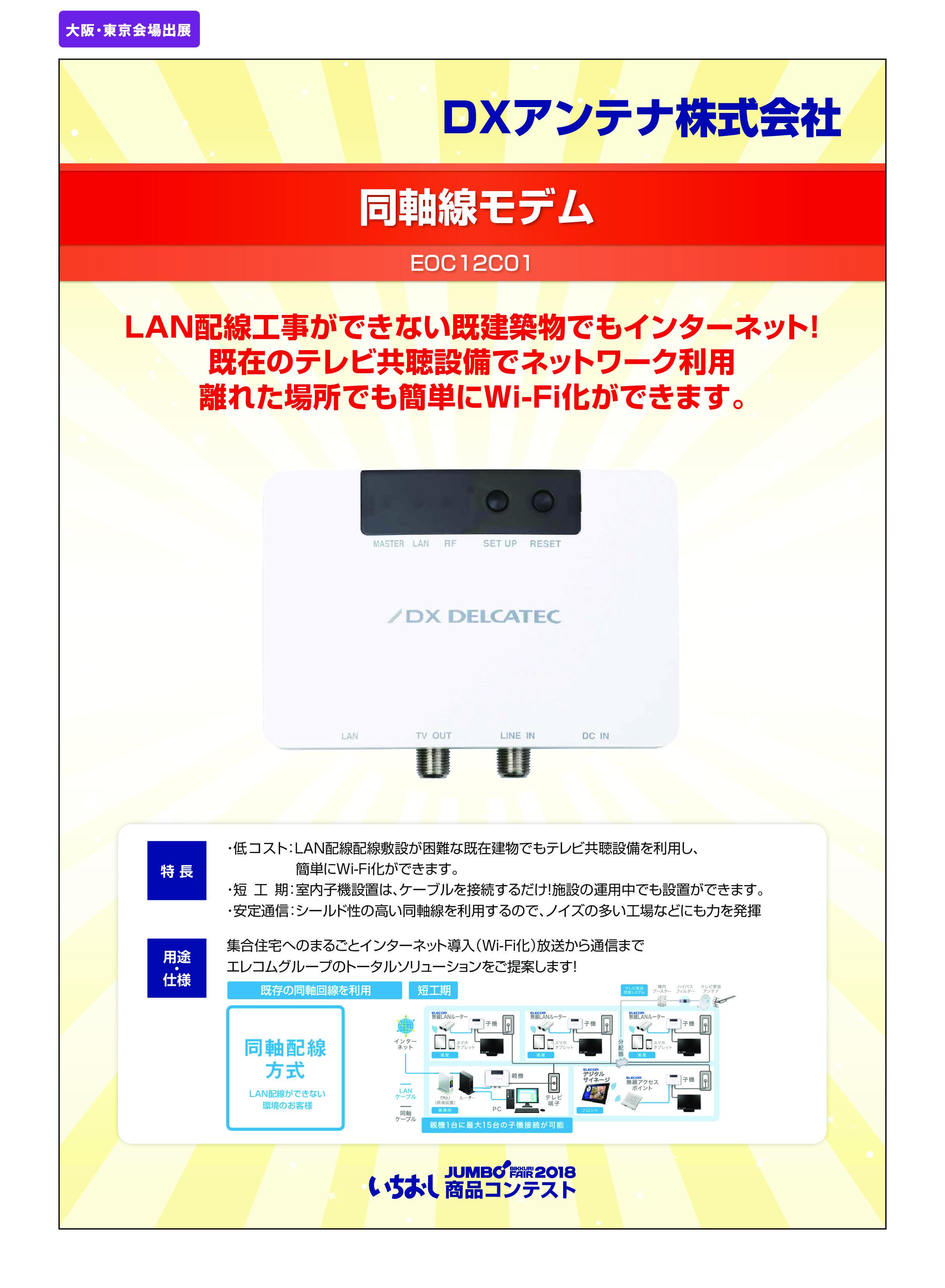 「同軸線モデム」DXアンテナ株式会社の画像