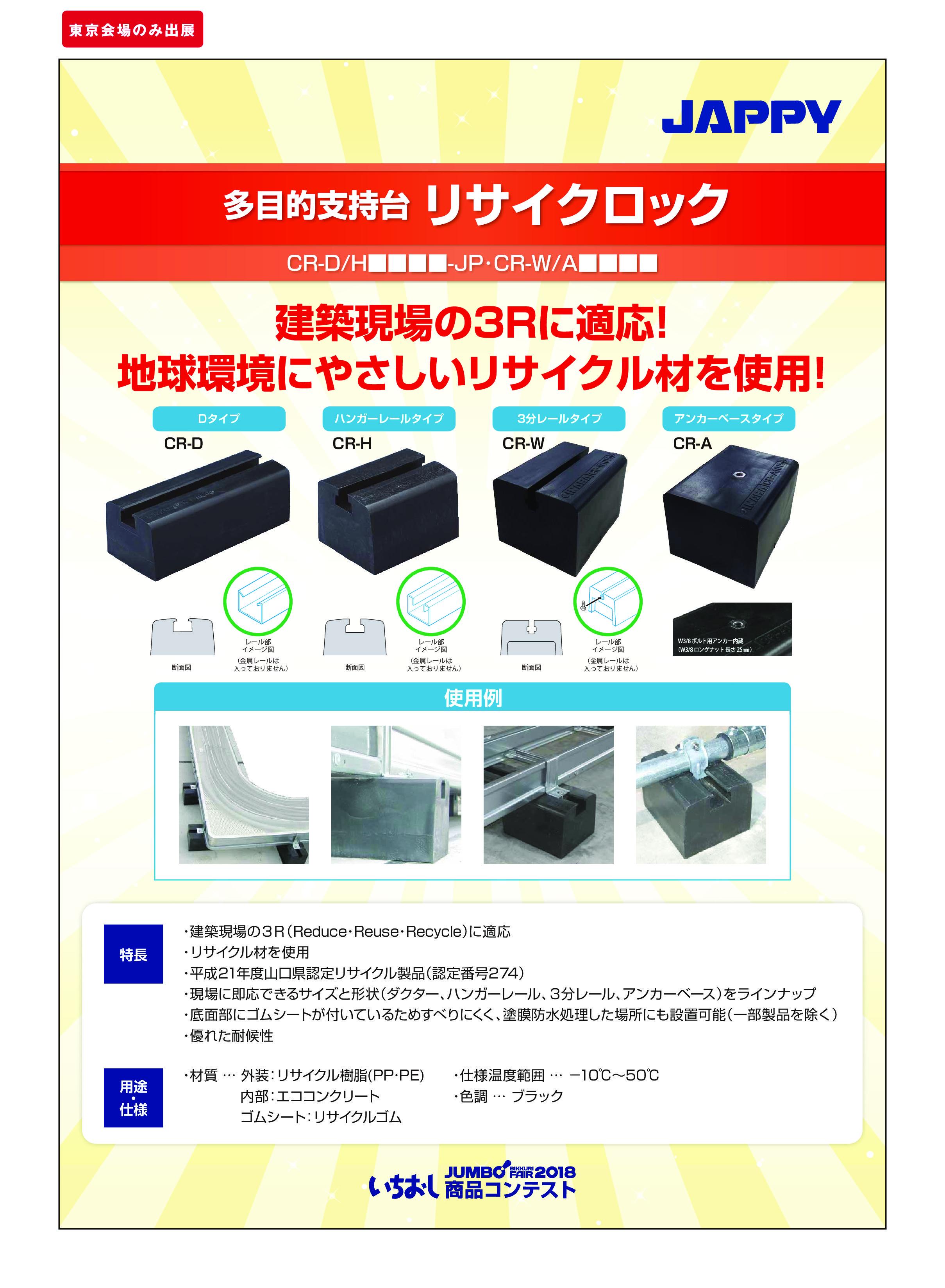 「多目的支持台 リサイクロック」JAPPYの画像