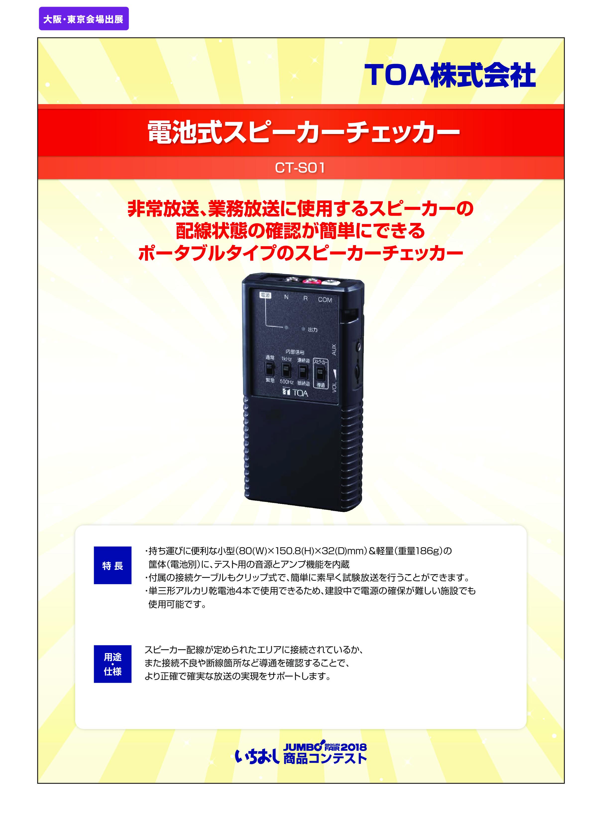 「電池式スピーカーチェッカー」TOA株式会社の画像