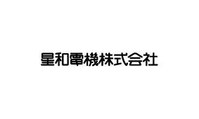 星和電機 東証第一部に指定の画像