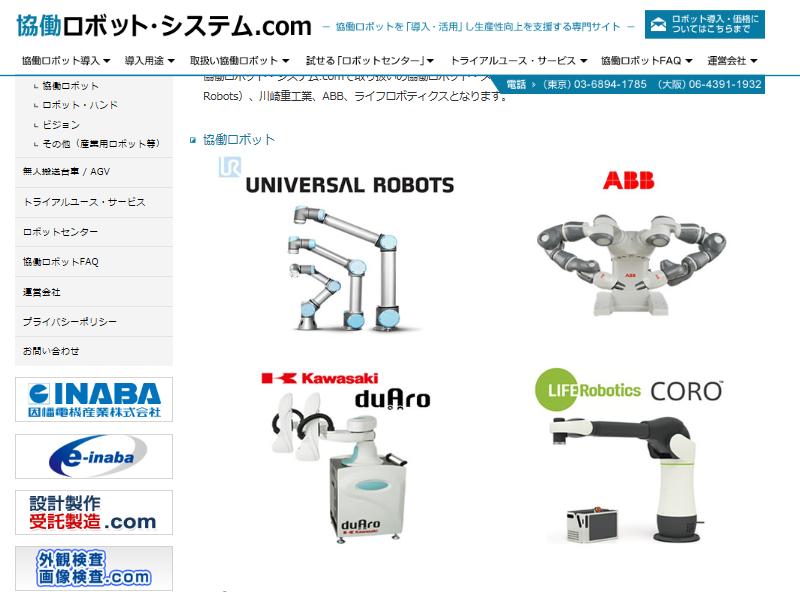 【因幡電機産業】 専門サイト「協働ロボット・システム.com」を開設の画像