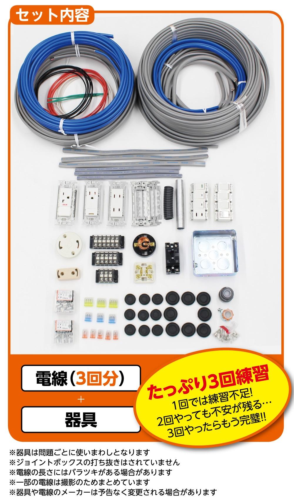 【JAPPY】第二種電気工事士技能試験練習材料キットの発売の画像