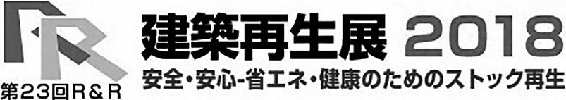 第23回R&R 建築再生展2018 安全・安心-省エネ・健康のためのストック再生 5月30日~6月1日東京ビッグサイトでの画像