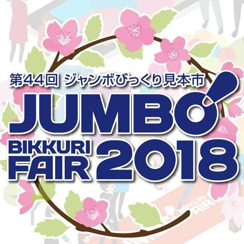 第44回ジャンボびっくり見本市大阪 過去最多の動員数を記録<BR>4月13日・14日より東京ビッグサイトにて開催の画像