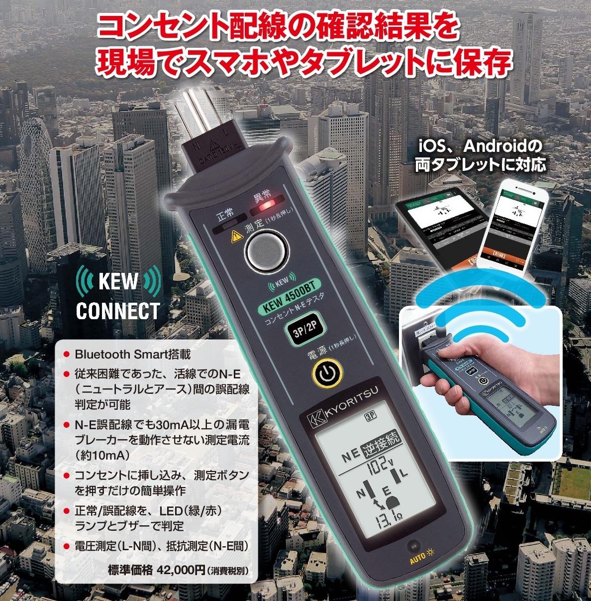 【共立電気計器】Bluetooth搭載 コンセント N-E テスタ 販売の画像
