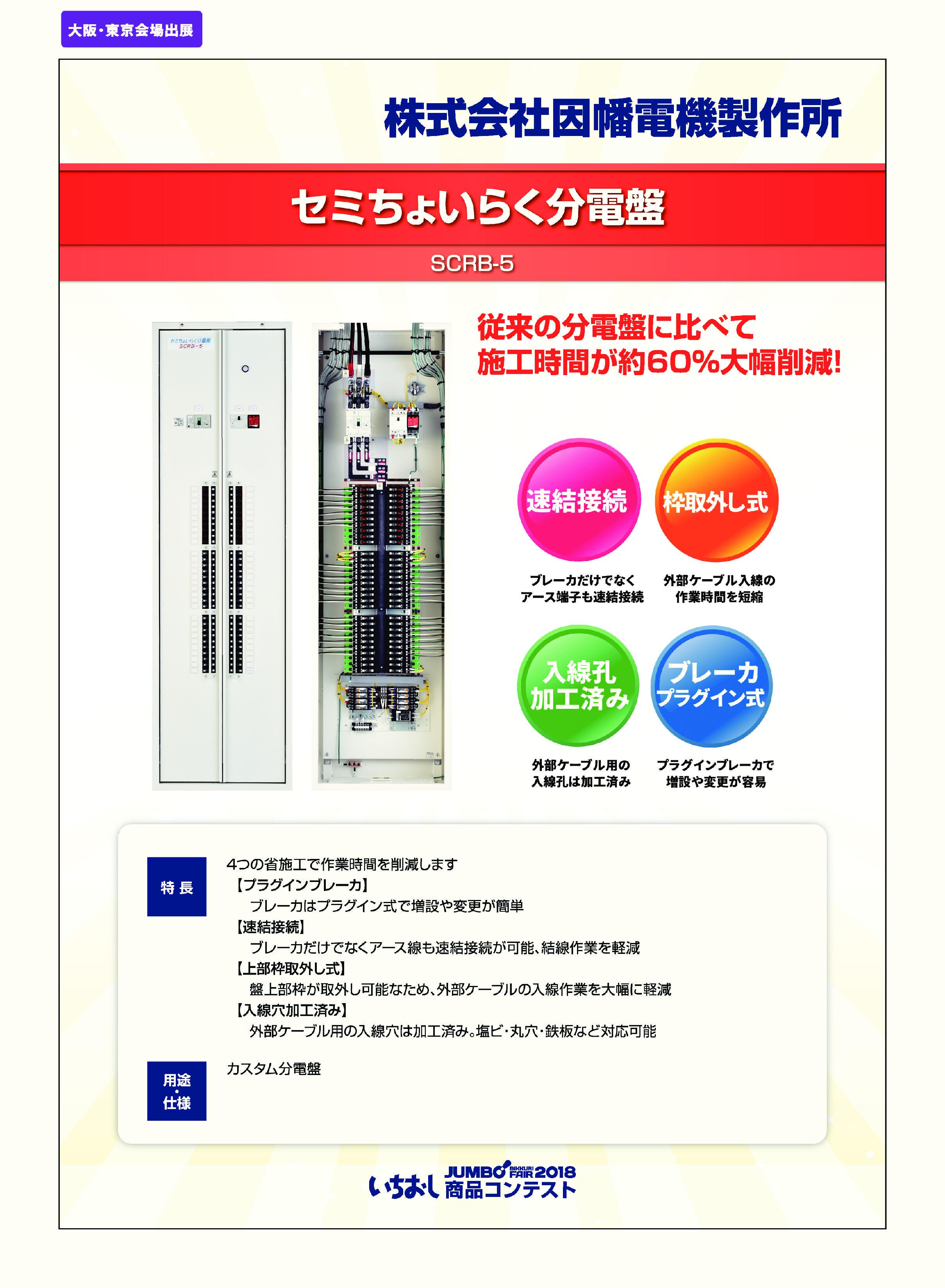 「セミちょいらく分電盤」株式会社因幡電機製作所の画像
