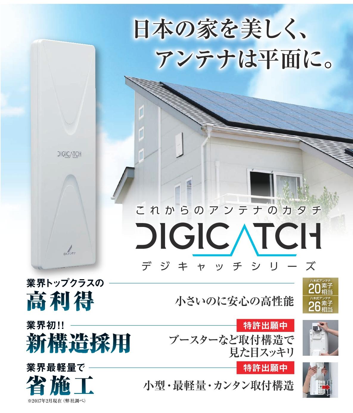 【DXアンテナ】UHF平面アンテナ(デジキャッチシリーズ)に「ブラックモデル」追加の画像