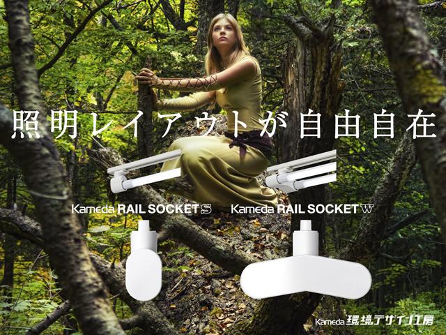 【カメダデンキ】 Kameda RAIL SOCKET 発売の画像