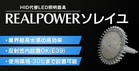 【OPTILED LIGHTING】 HID代替LED照明器具 「REALPOWER」 発売の画像