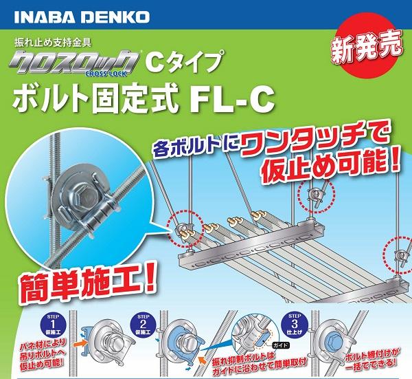 【因幡電工】振れ止め支持金具クロスロックボルト固定式FL-C新発売の画像