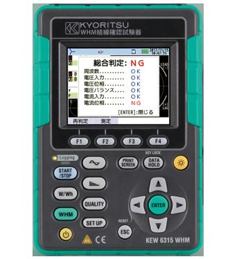 【共立電気計器】WHM結線確認試験器6315WHM発売の画像